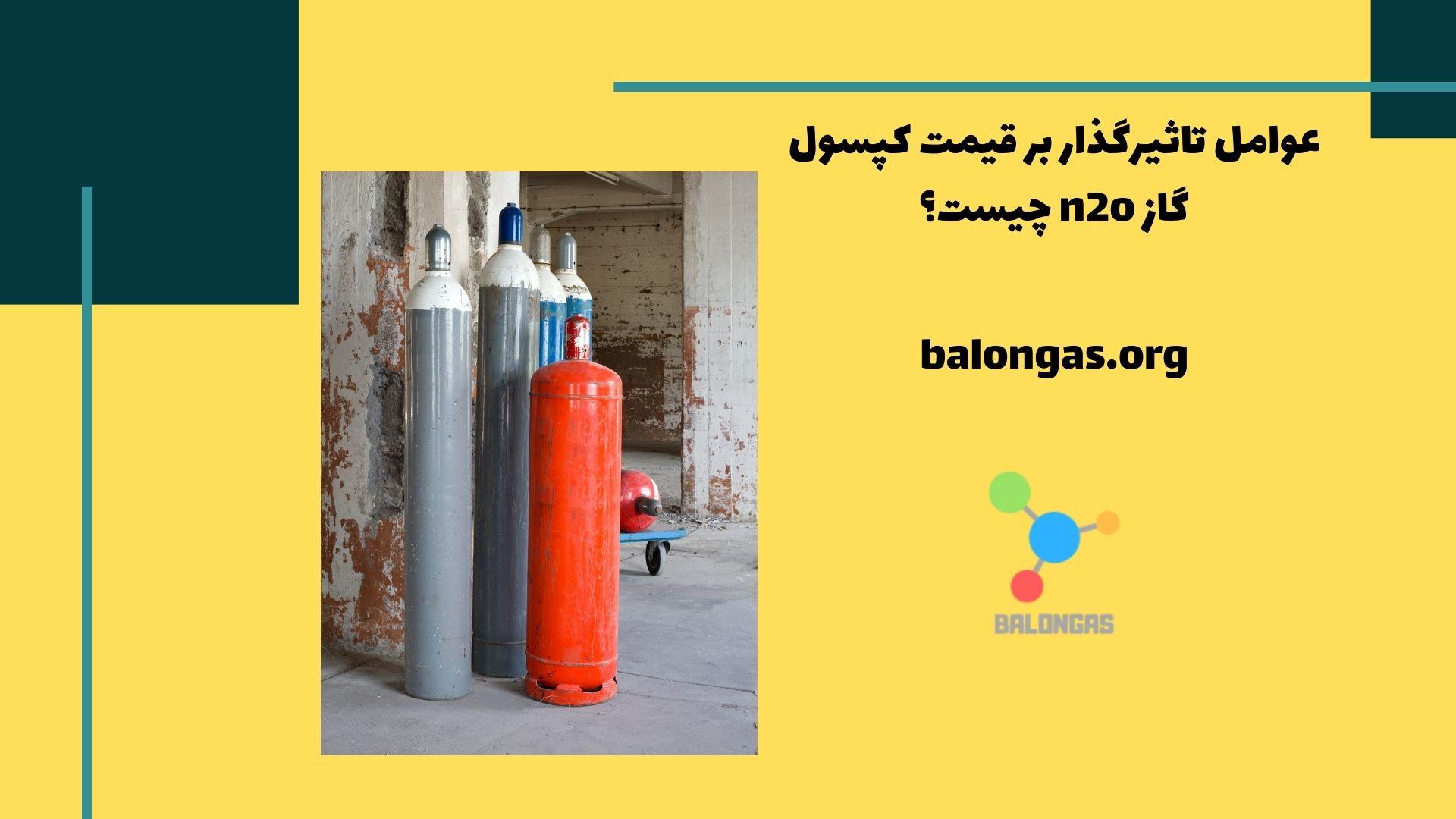 عوامل تاثیرگذار بر قیمت کپسول گاز n2o چیست؟