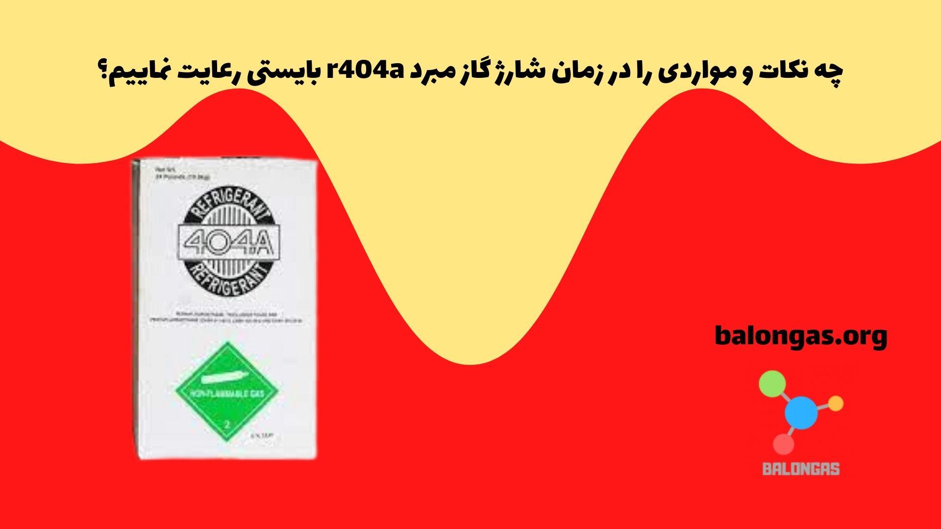 چه نکات و مواردی را در زمان شارژ گاز مبرد r404a بایستی رعایت نماییم؟