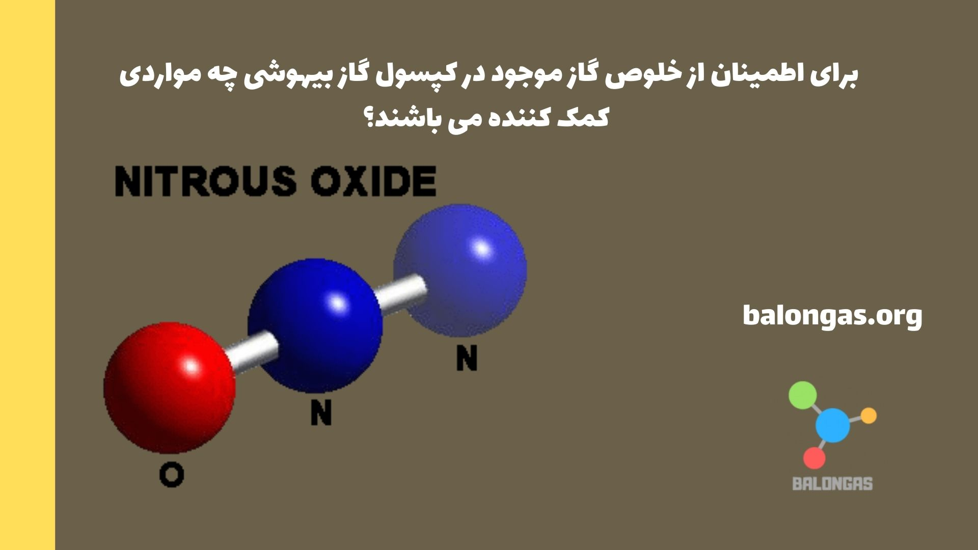 برای اطمینان از خلوص گاز موجود در کپسول گاز بیهوشی چه مواردی کمک کننده می باشند؟