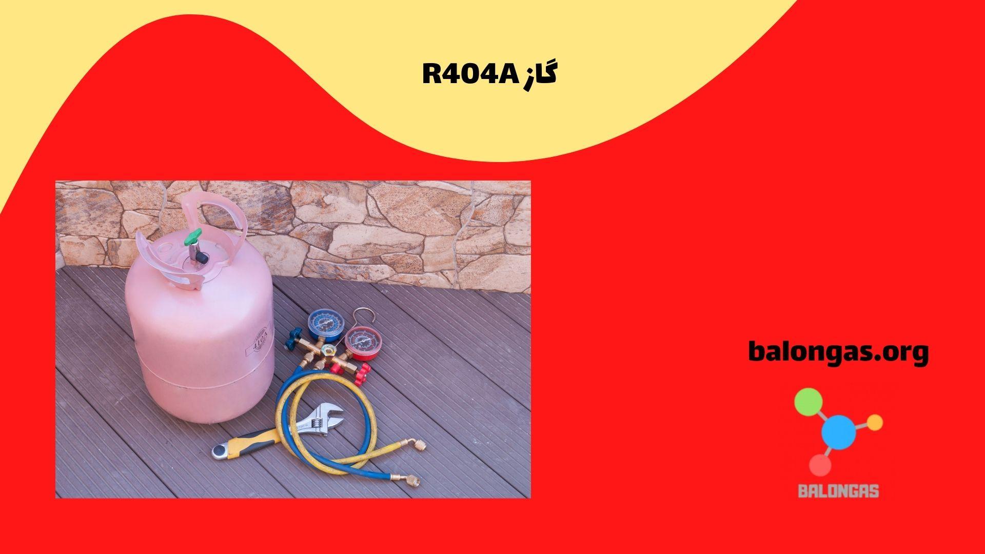 گاز R404A