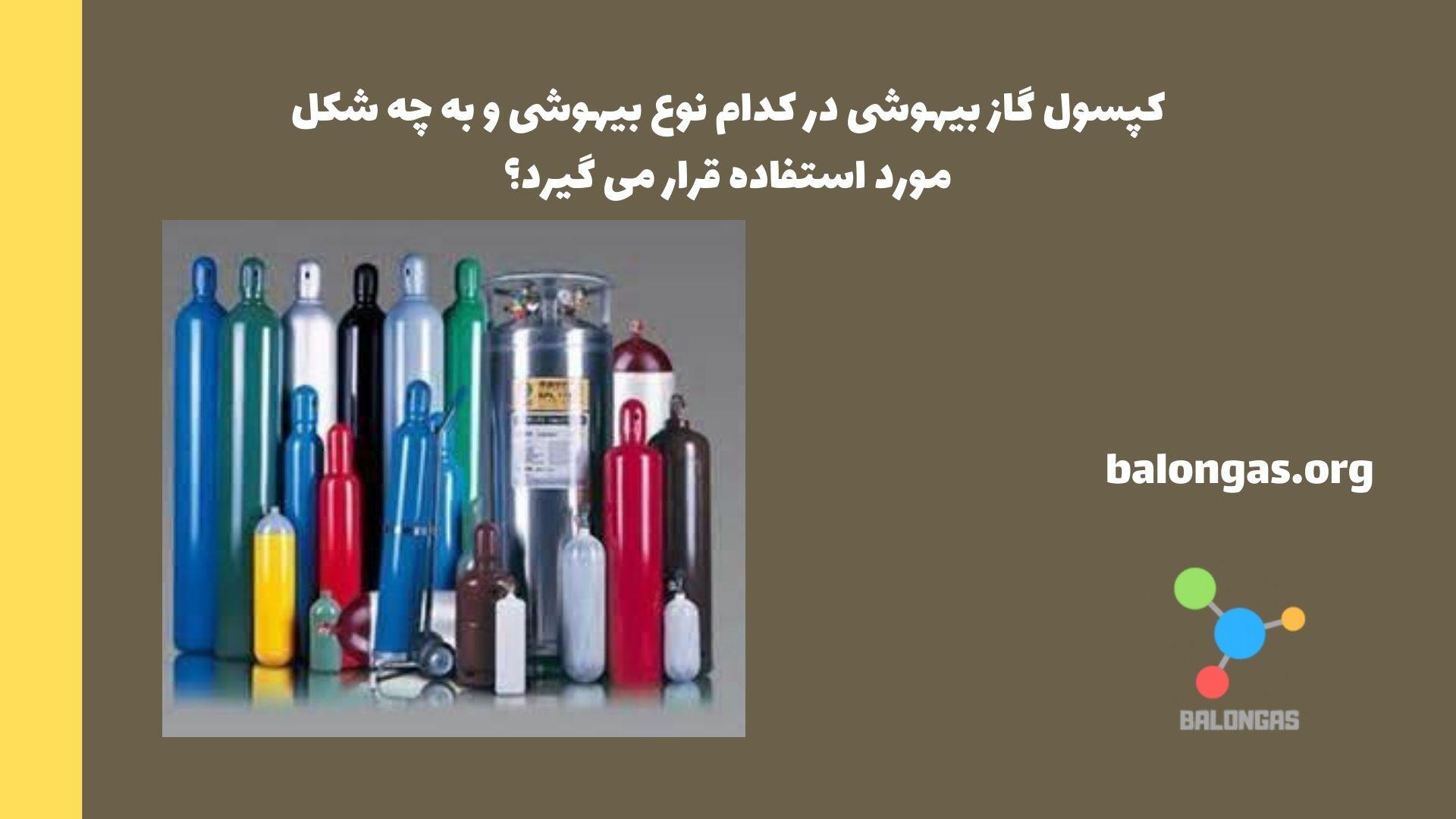 کپسول گاز بیهوشی در کدام نوع بیهوشی و به چه شکل مورد استفاده قرار می گیرد؟