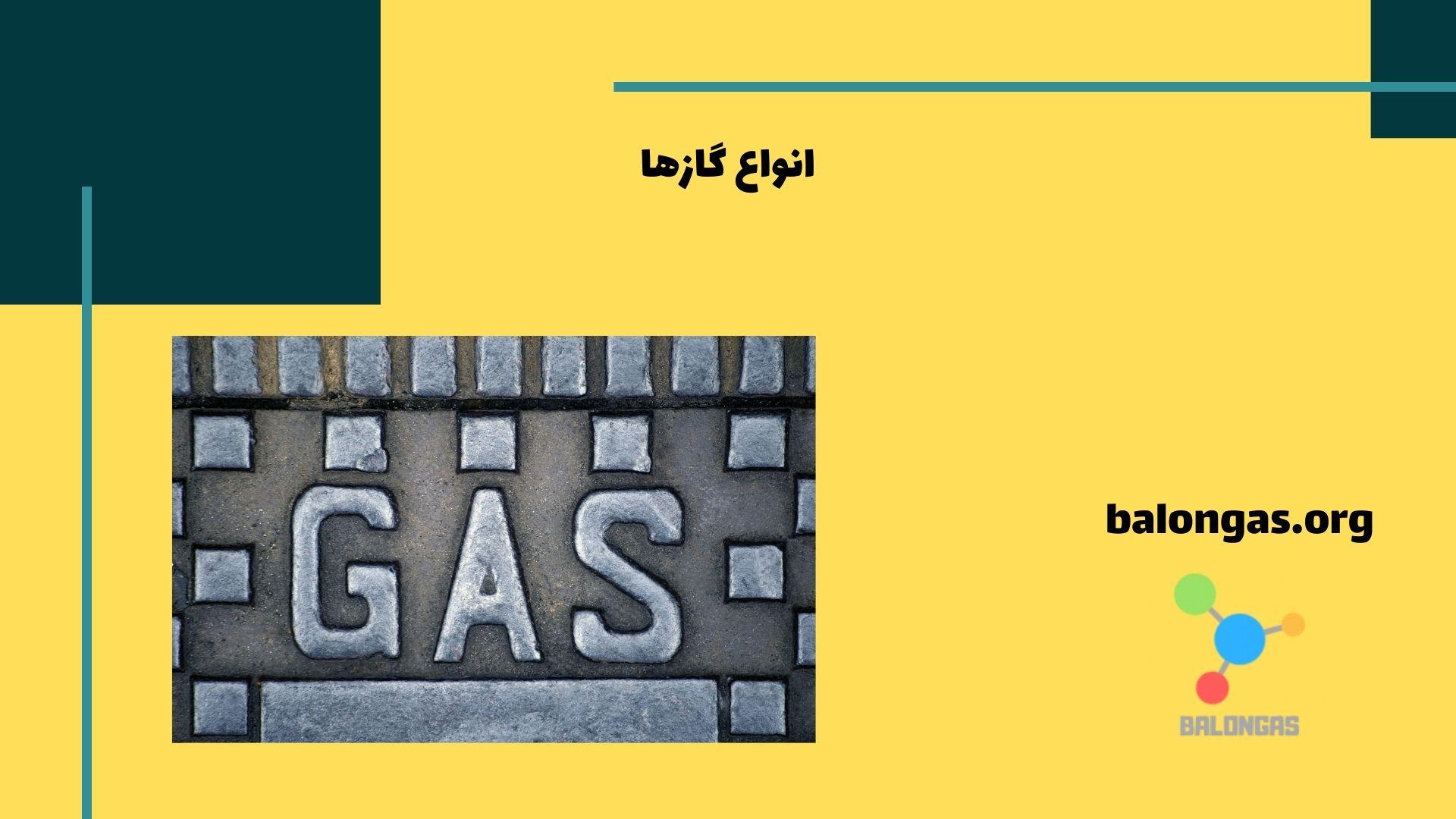 انواع گازها