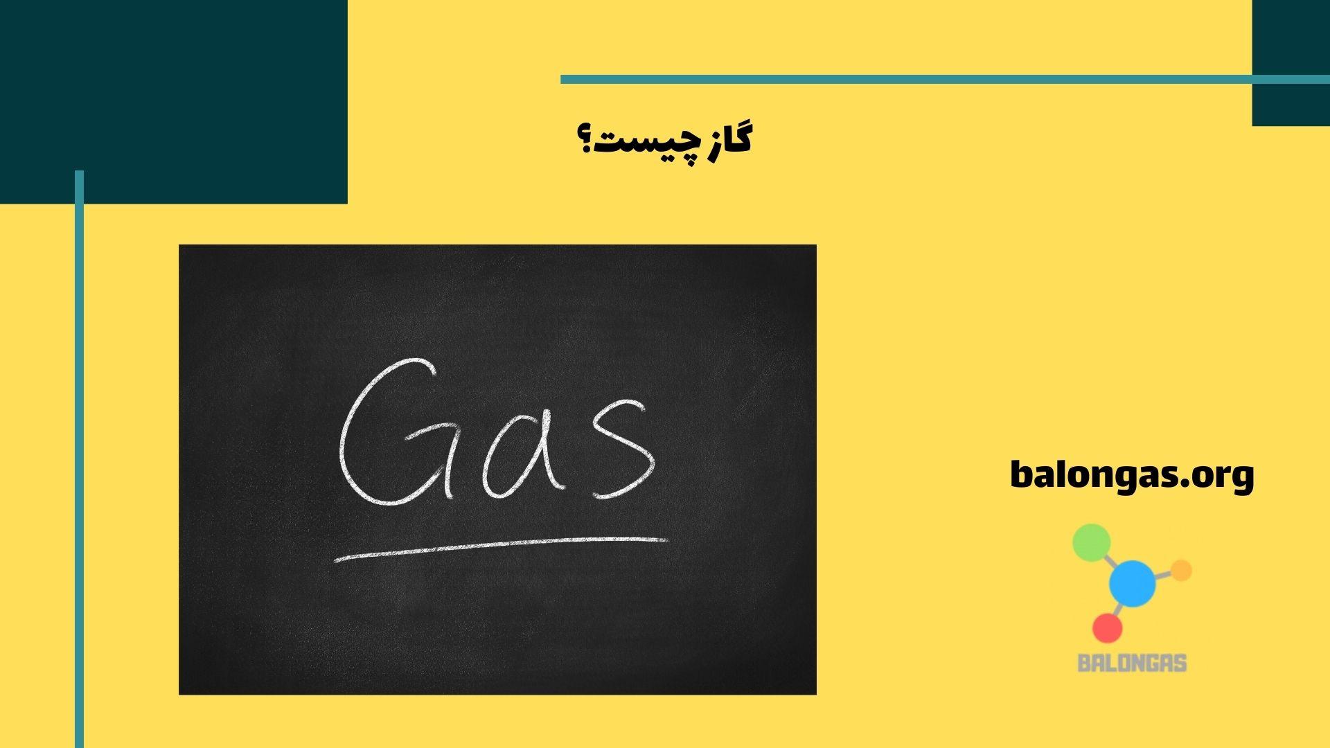 گاز چیست؟