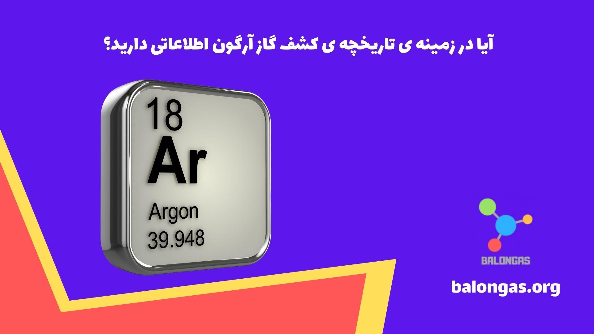 آیا در زمینه ی تاریخچه ی کشف گاز آرگون اطلاعاتی دارید؟