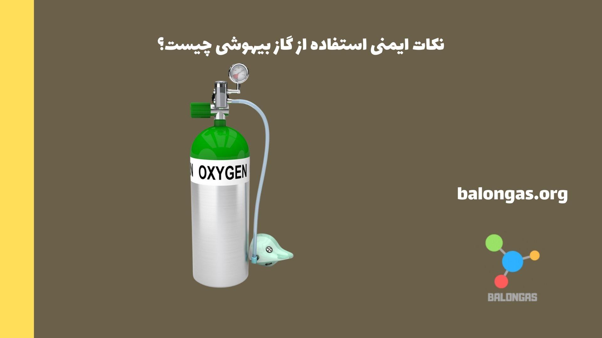 نکات ایمنی استفاده از گاز بیهوشی چیست؟