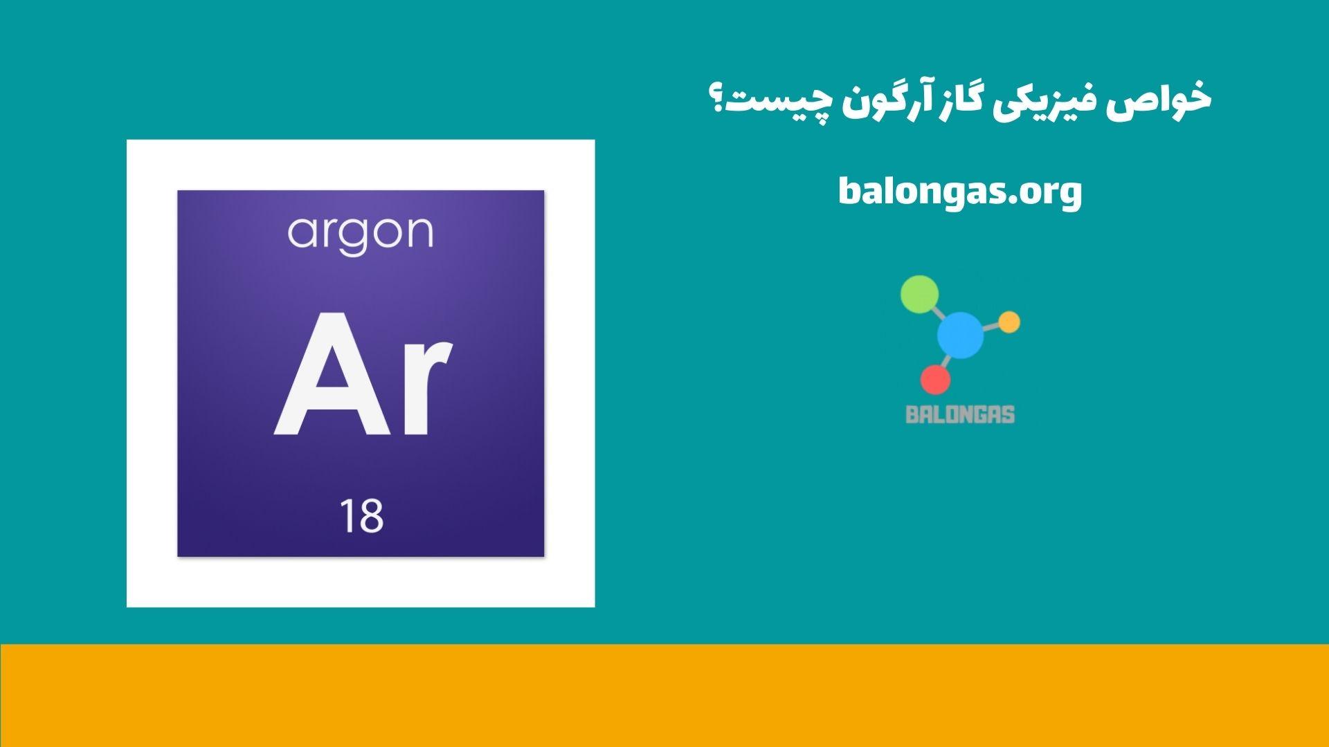 خواص فیزیکی گاز آرگون چیست؟