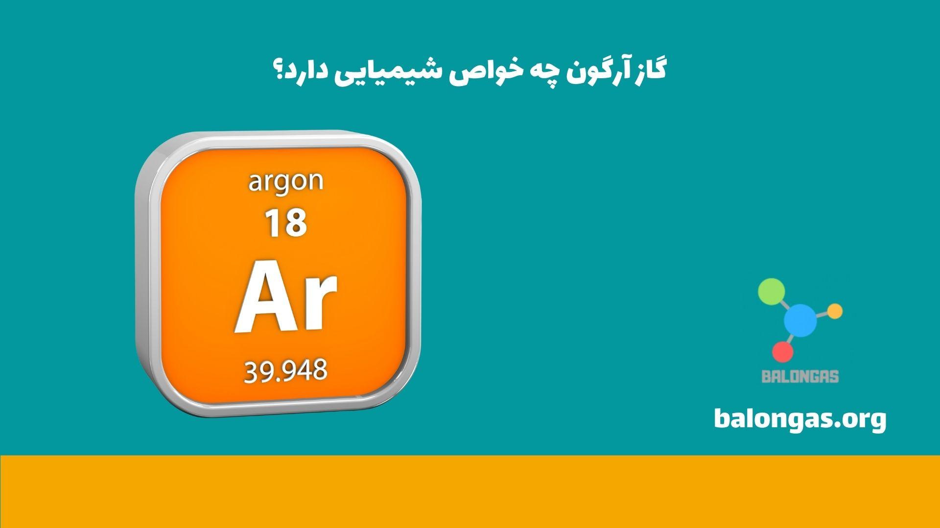 گاز آرگون چه خواص شیمیایی دارد؟
