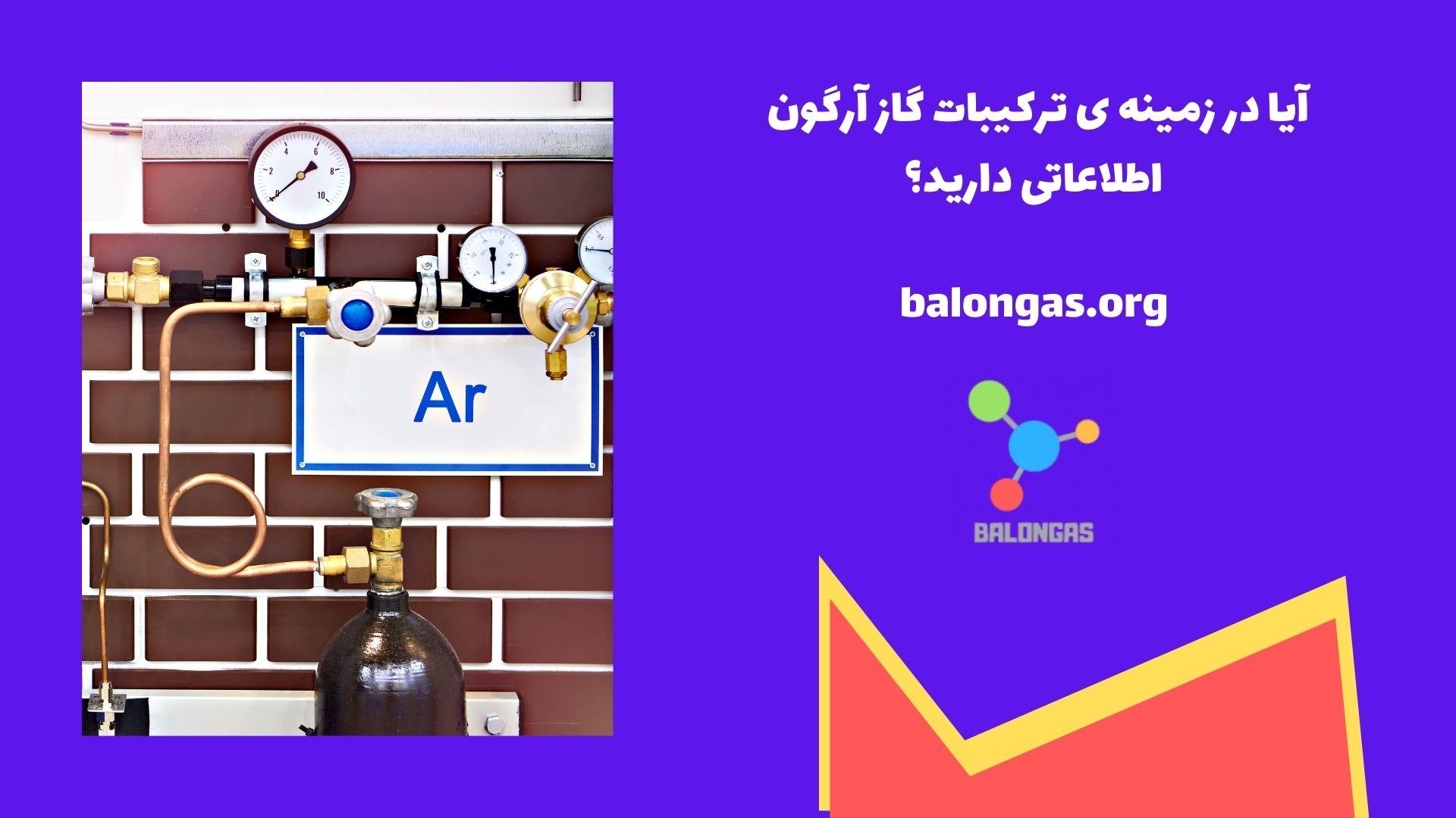 آیا در زمینه ی ترکیبات گاز آرگون اطلاعاتی دارید؟