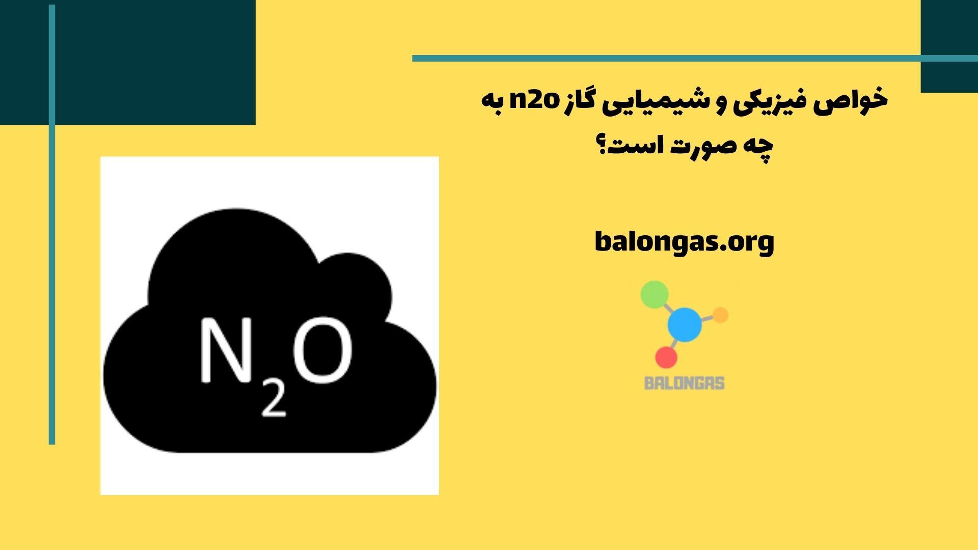 خواص فیزیکی و شیمیایی گاز n2o به چه صورت است؟