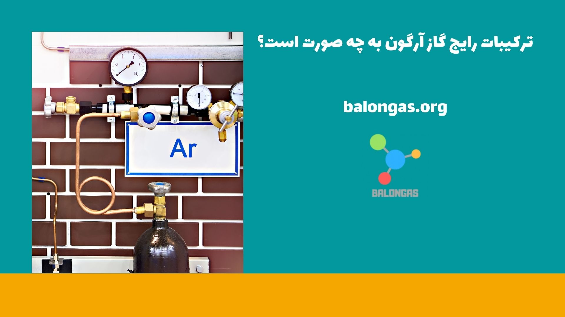 ترکیبات رایج گاز آرگون به چه صورت است؟