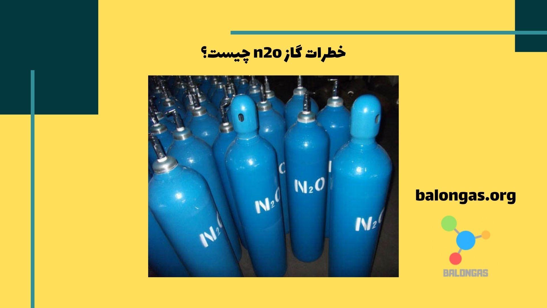 خطرات گاز n2o چیست؟