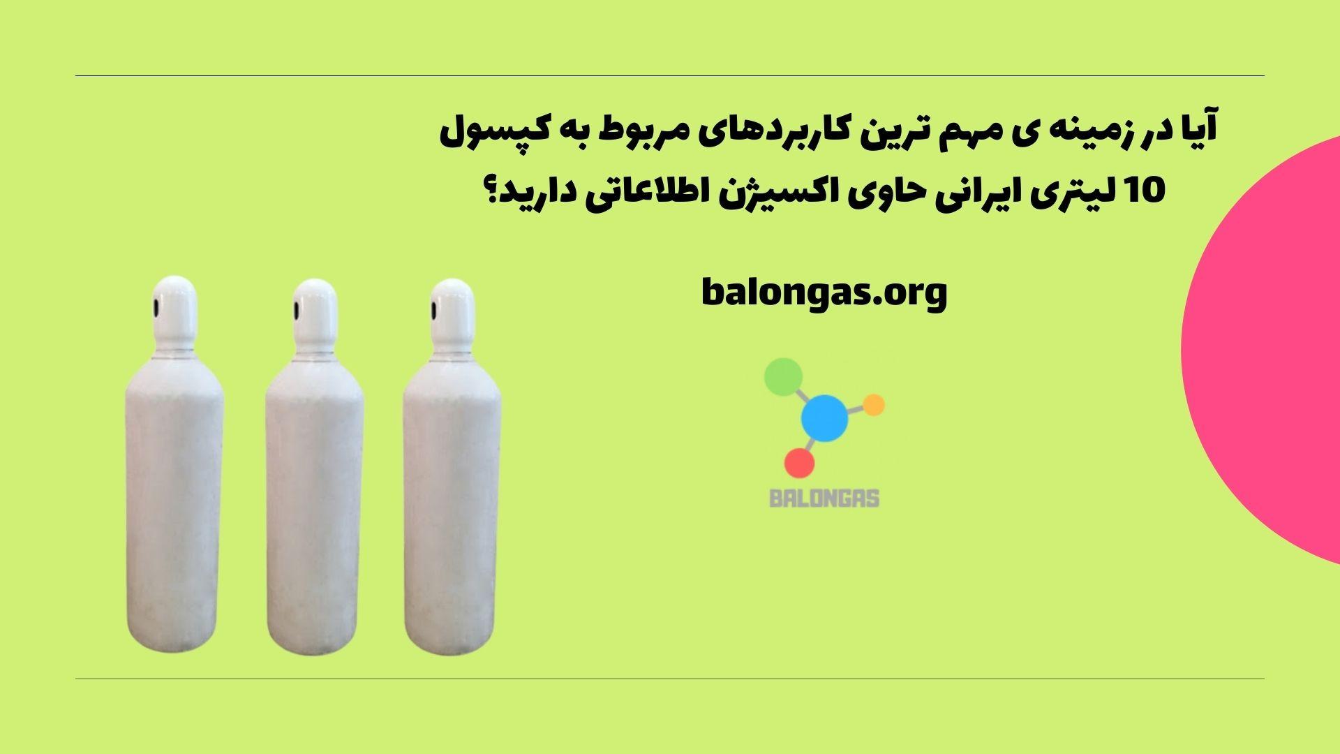 آیا در زمینه ی مهم ترین کاربردهای مربوط به کپسول 10 لیتری ایرانی حاوی اکسیژن اطلاعاتی دارید؟