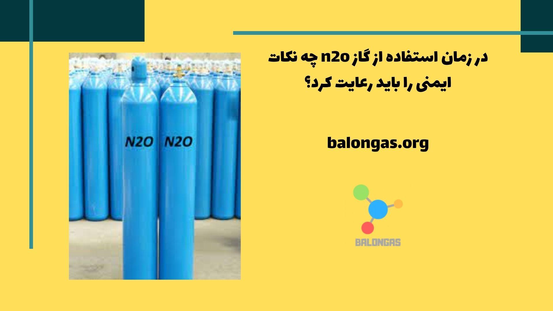 در زمان استفاده از گاز n2o چه نکات ایمنی را باید رعایت کرد؟