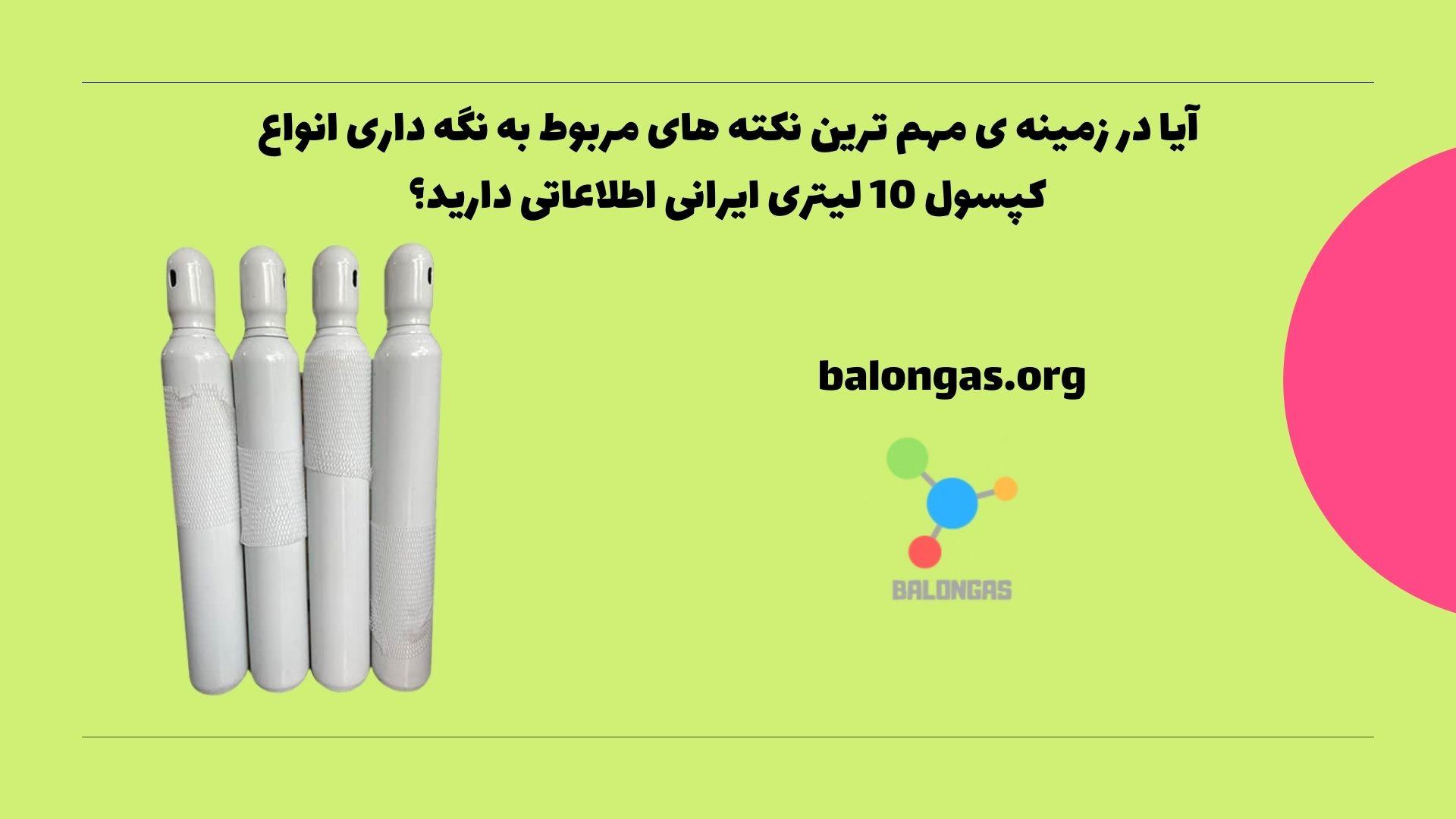 آیا در زمینه ی مهم ترین نکته های مربوط به نگه داری انواع کپسول 10 لیتری ایرانی اطلاعاتی دارید؟