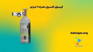 کپسول اکسیژن همراه 1 لیتری