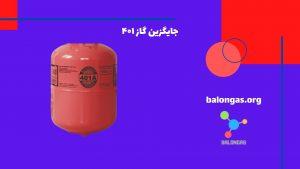 جایگزین گاز ۴۰۱