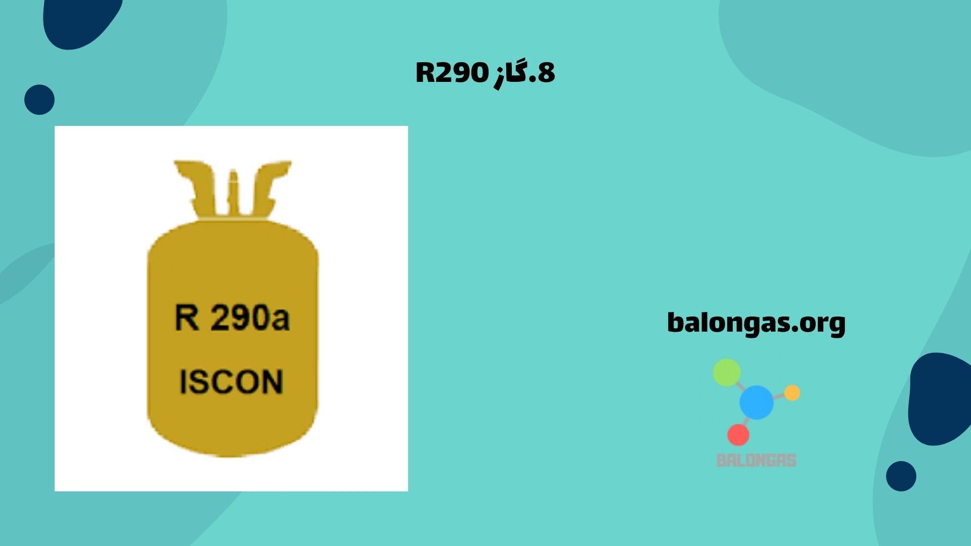 گاز R290