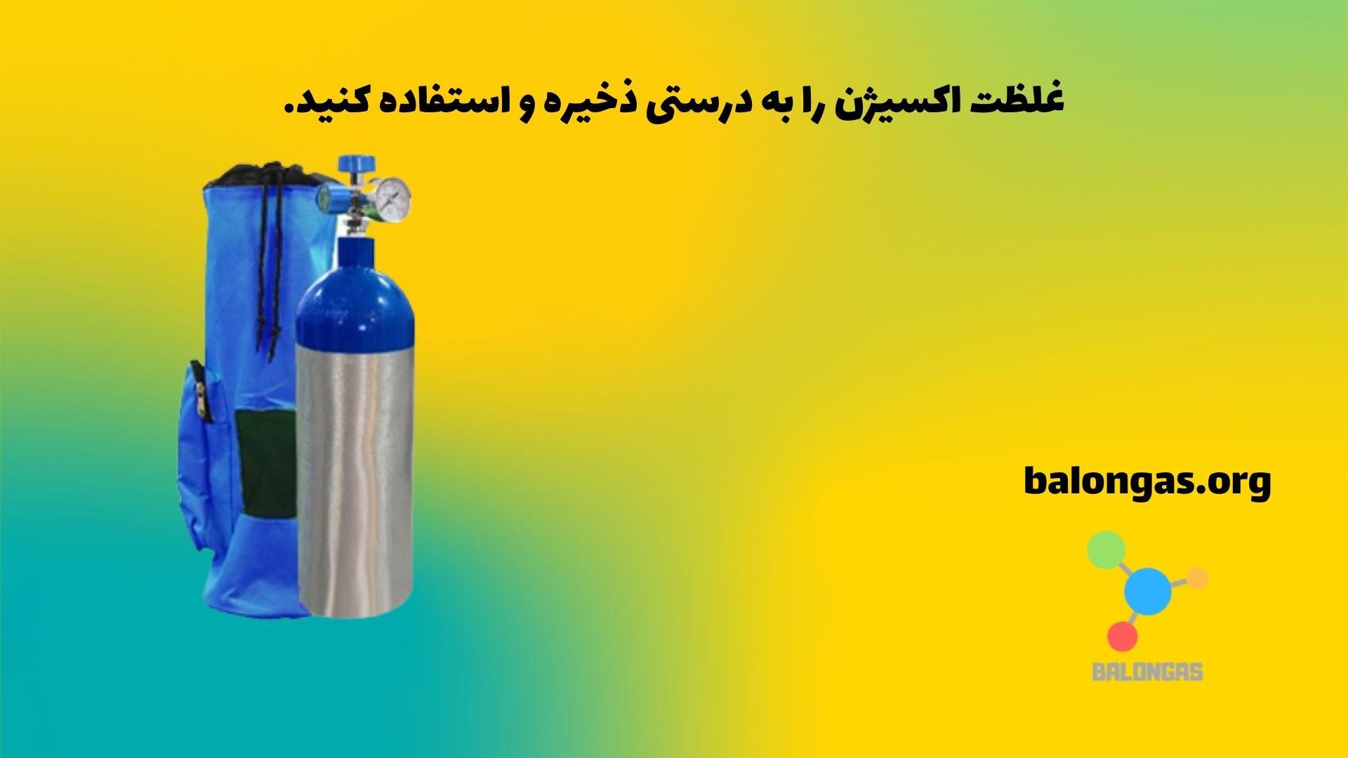 غلظت اکسیژن را به درستی ذخیره و استفاده کنید.