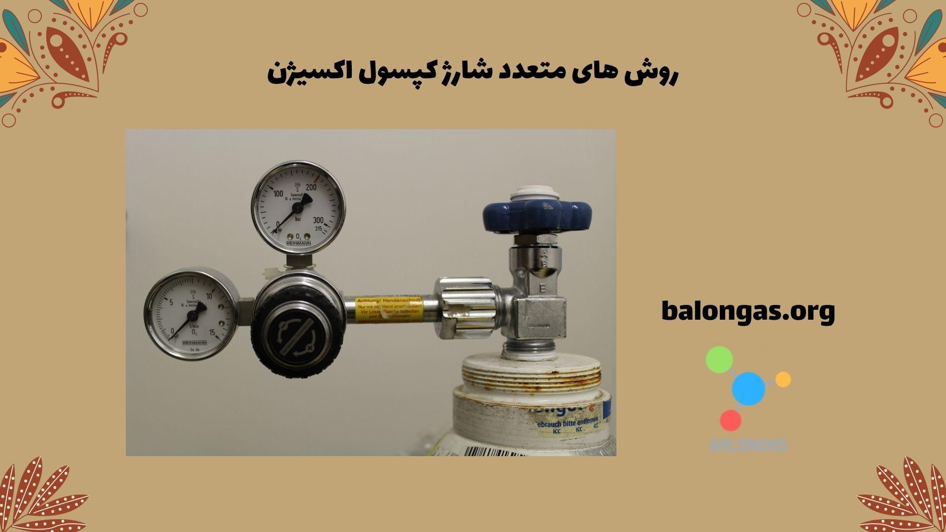 روش های متعدد شارژ کپسول اکسیژن