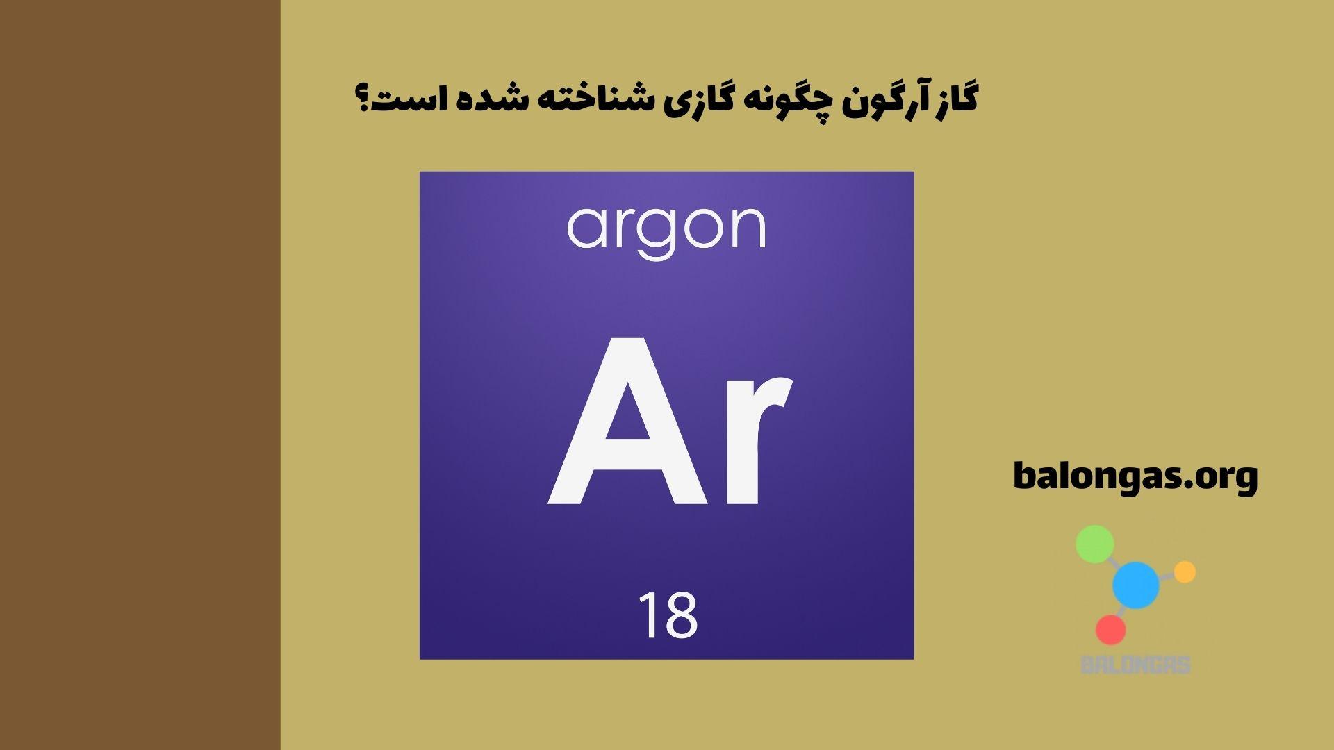 گاز آرگون چگونه گازی شناخته شده است؟