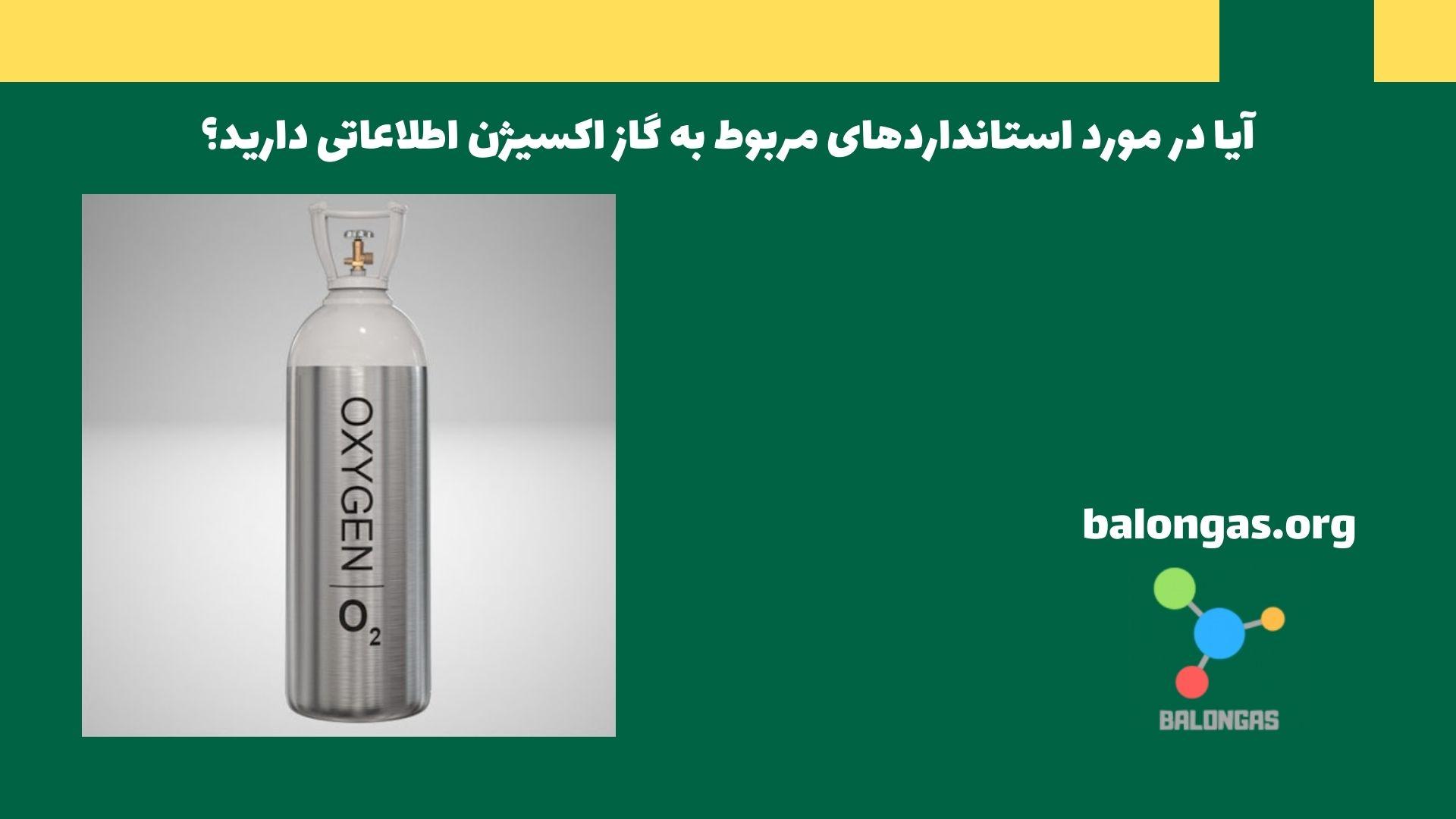 آیا در مورد استانداردهای مربوط به گاز اکسیژن اطلاعاتی دارید؟