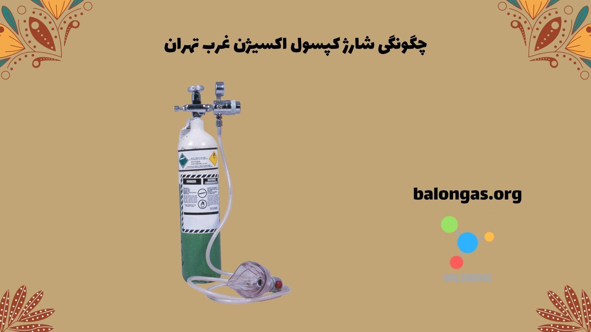 چگونگی شارژ کپسول اکسیژن غرب تهران