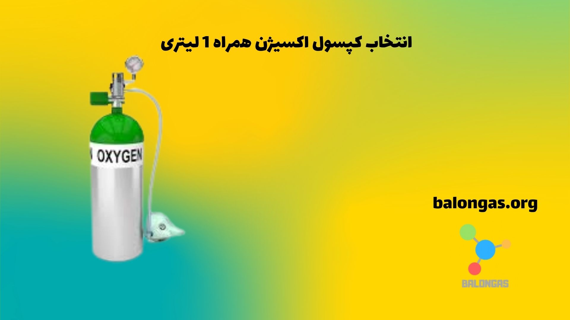انتخاب کپسول اکسیژن همراه 1 لیتری