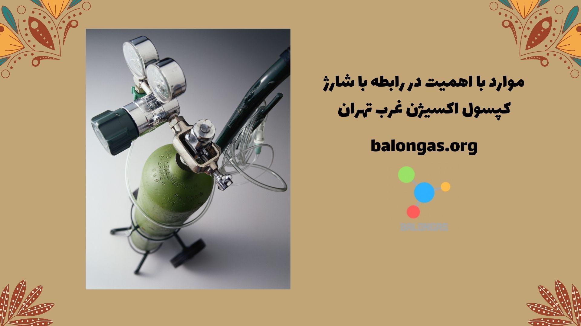 موارد با اهمیت در رابطه با شارژ کپسول اکسیژن غرب تهران