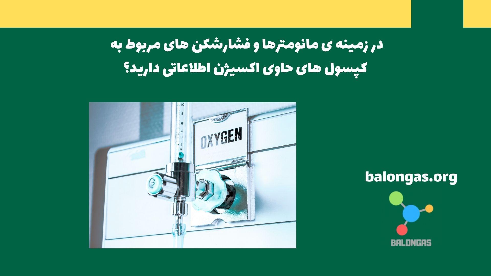 آیا در زمینه ی مانومترها و فشارشکن های مربوط به کپسول های حاوی اکسیژن اطلاعاتی دارید؟