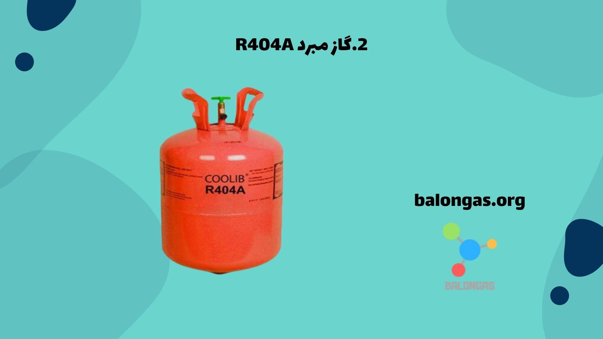 گاز مبرد R404A