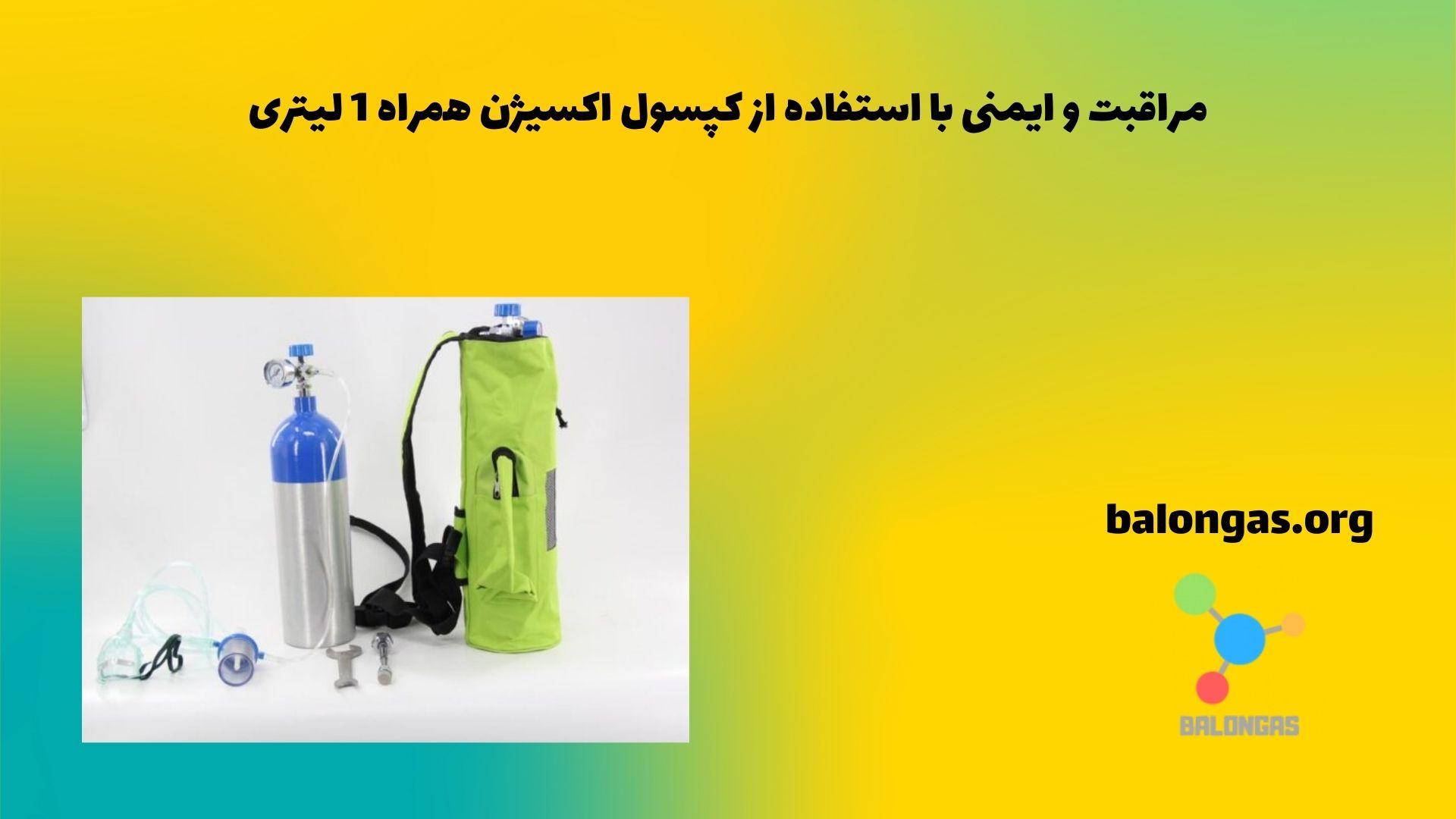 مراقبت و ایمنی با استفاده از کپسول اکسیژن همراه 1 لیتری