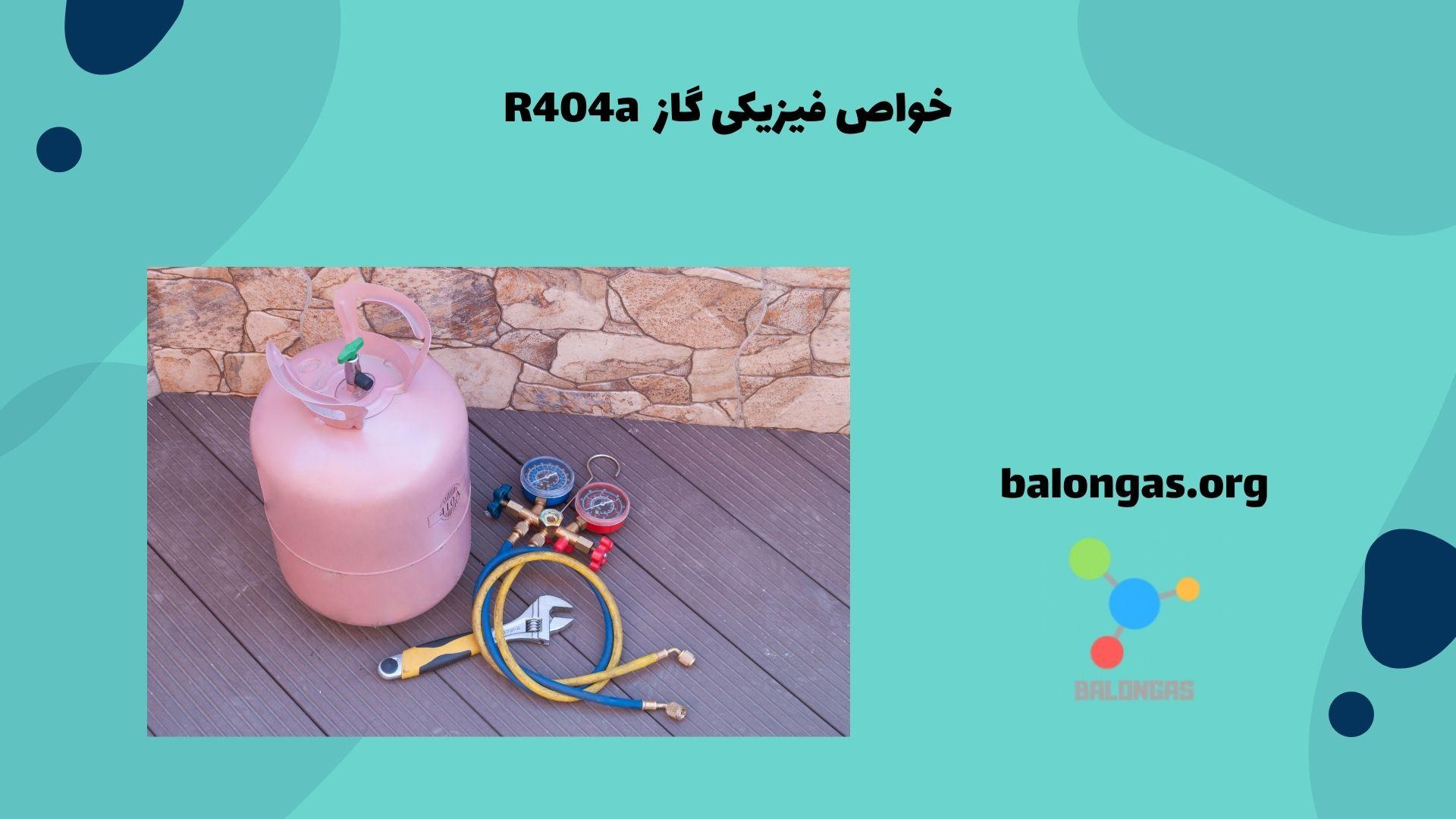 خواص فیزیکی گاز R404a
