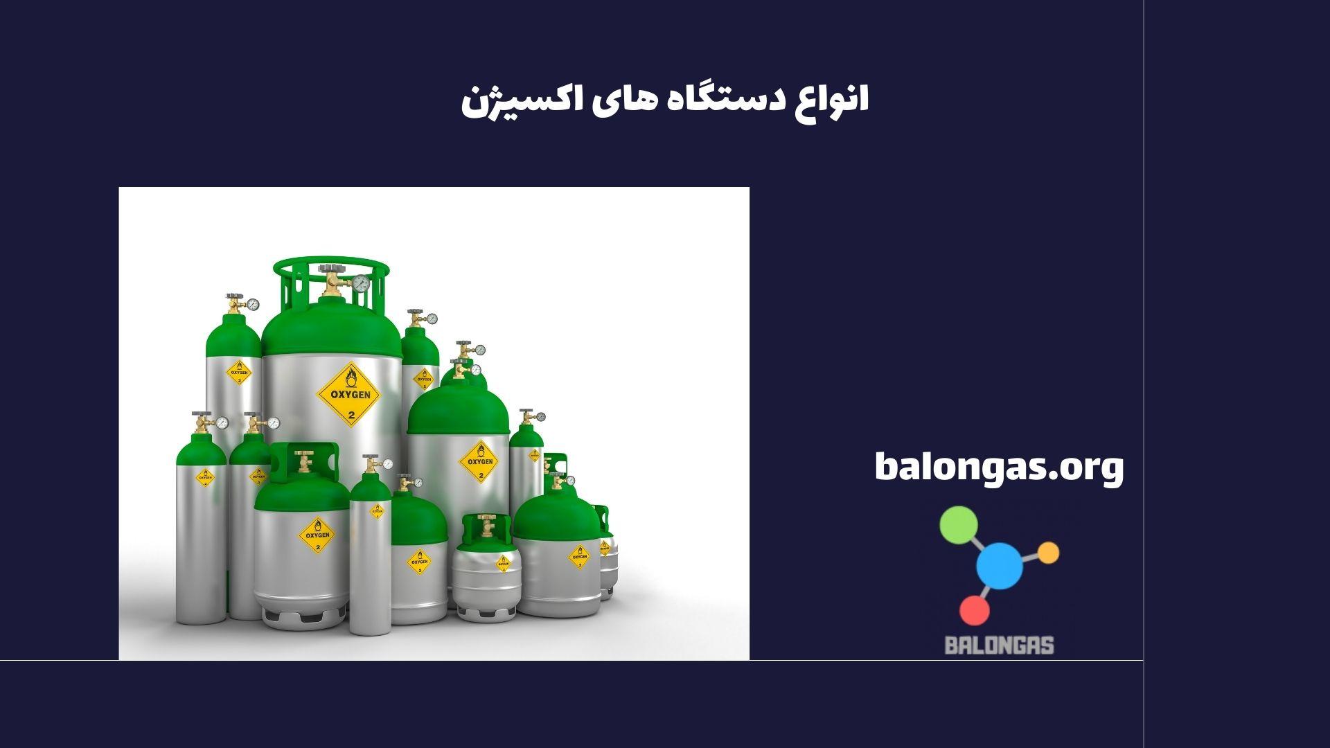 انواع دستگاه های اکسیژن