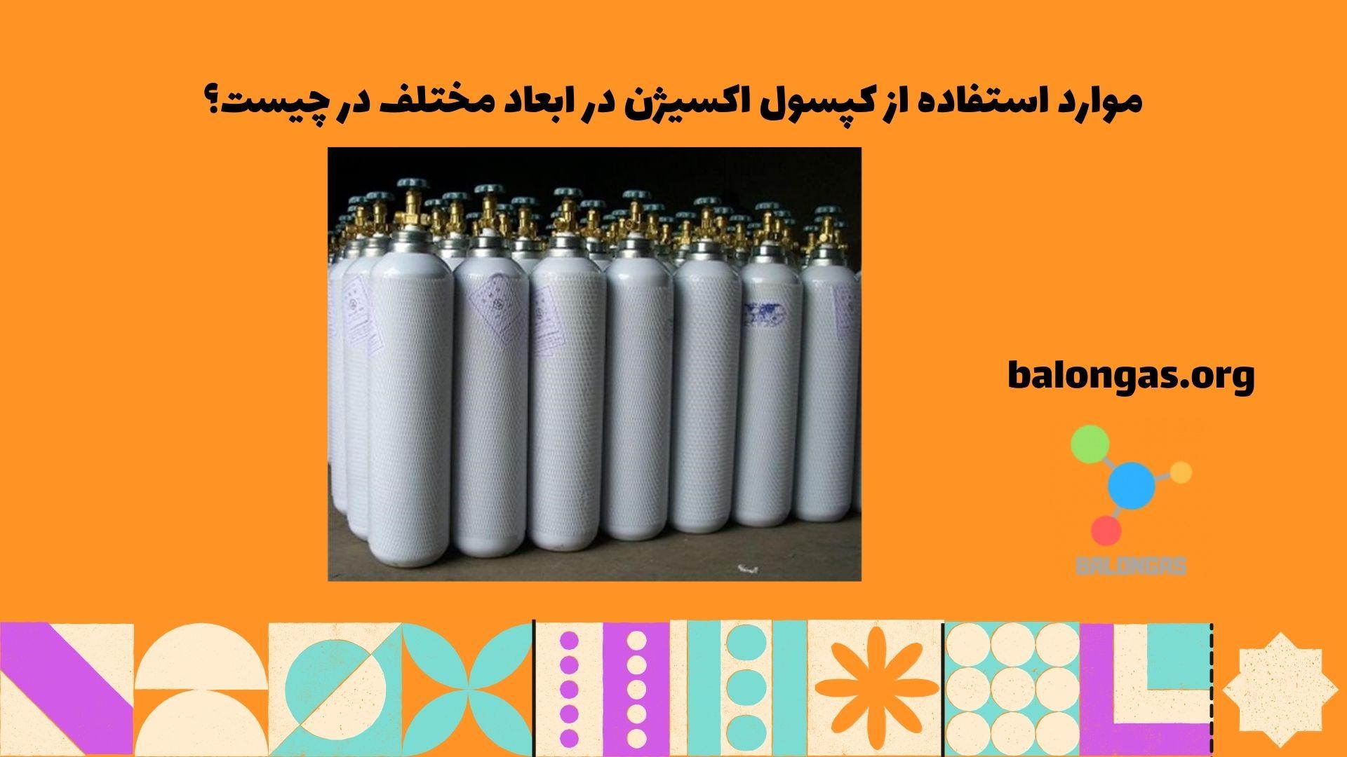 موارد استفاده از کپسول اکسیژن در ابعاد مختلف در چیست؟