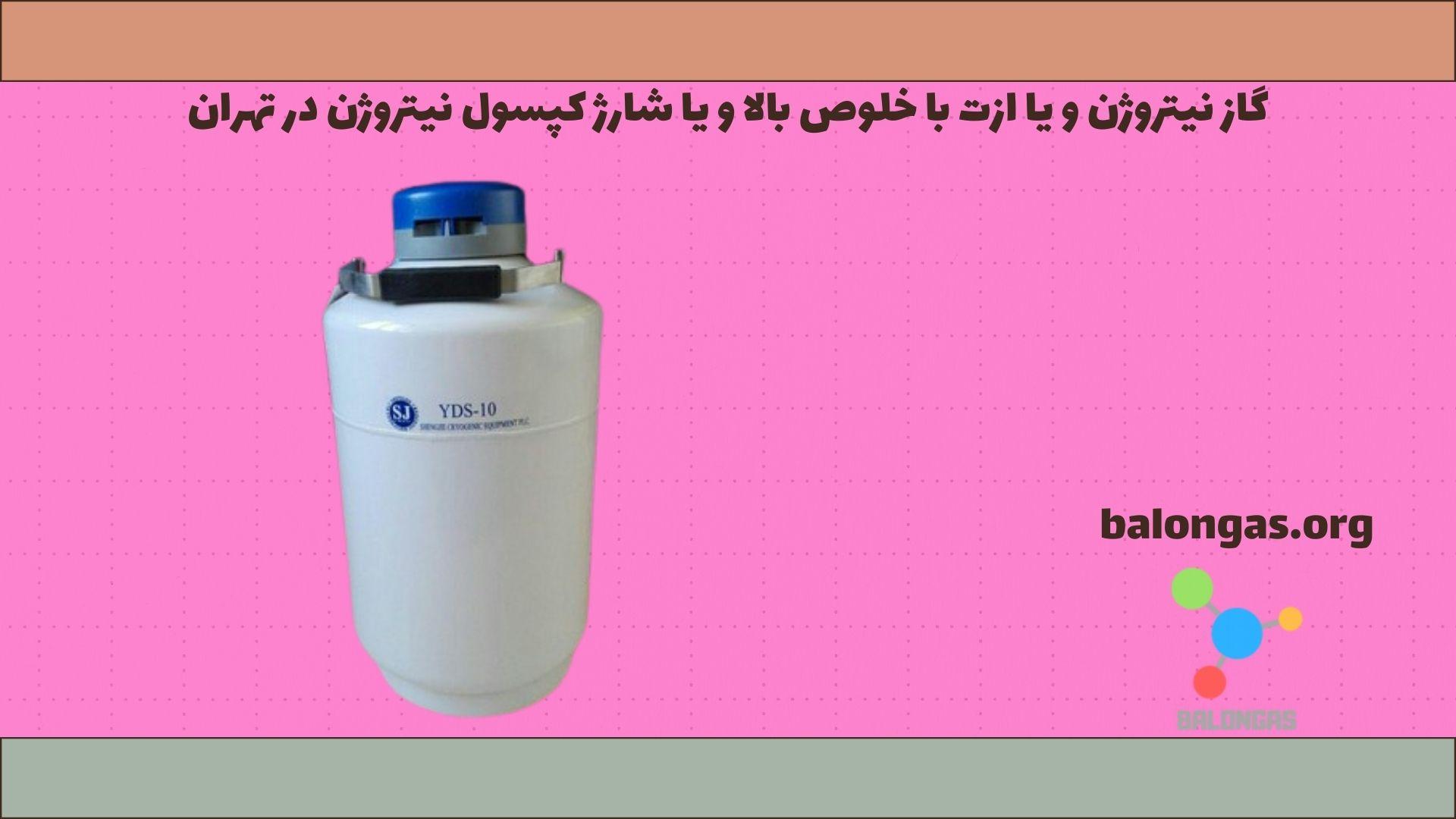 گاز نیتروژن و یا ازت با خلوص بالا و یا شارژ کپسول نیتروژن در تهران