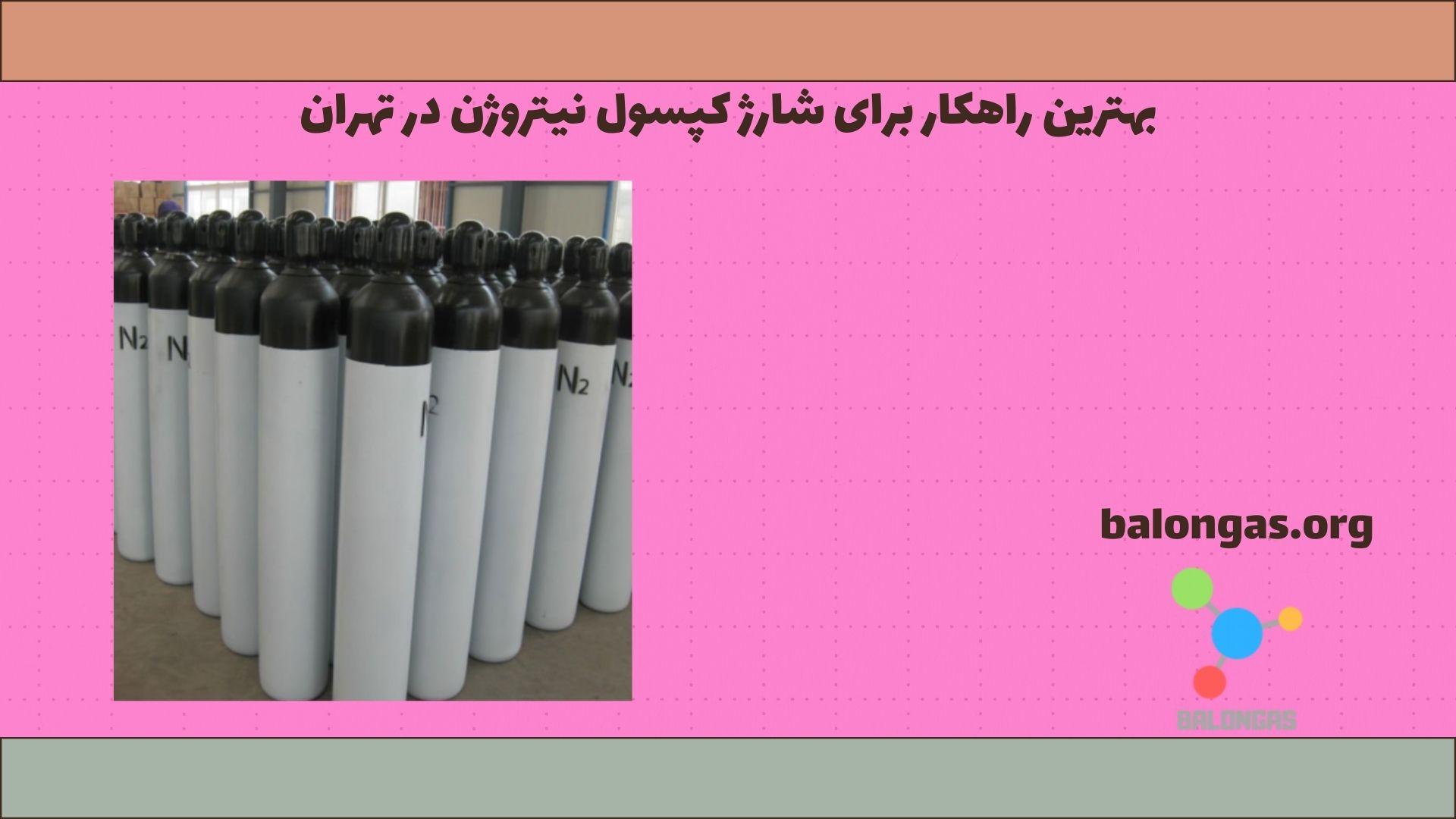 بهترین راهکار برای شارژ کپسول نیتروژن در تهران
