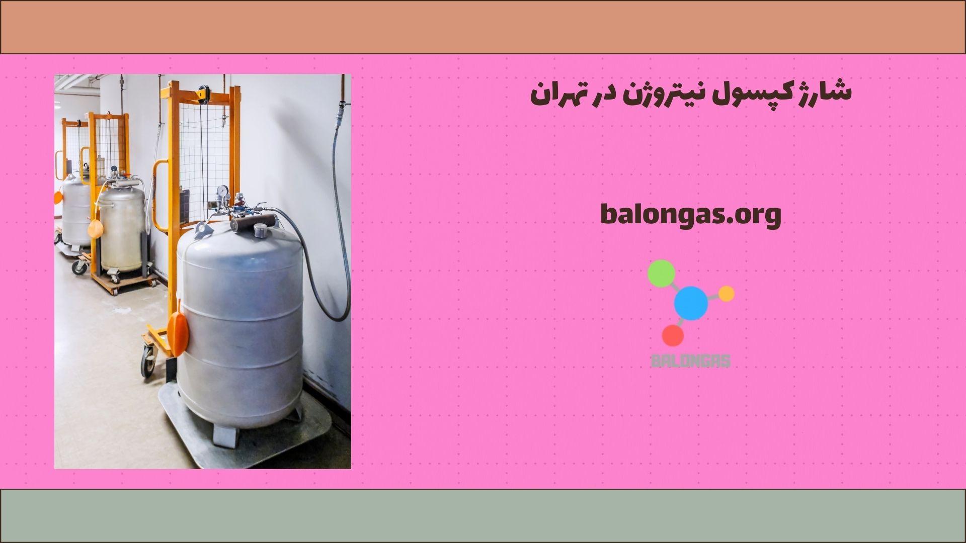 شارژ کپسول نیتروژن در تهران