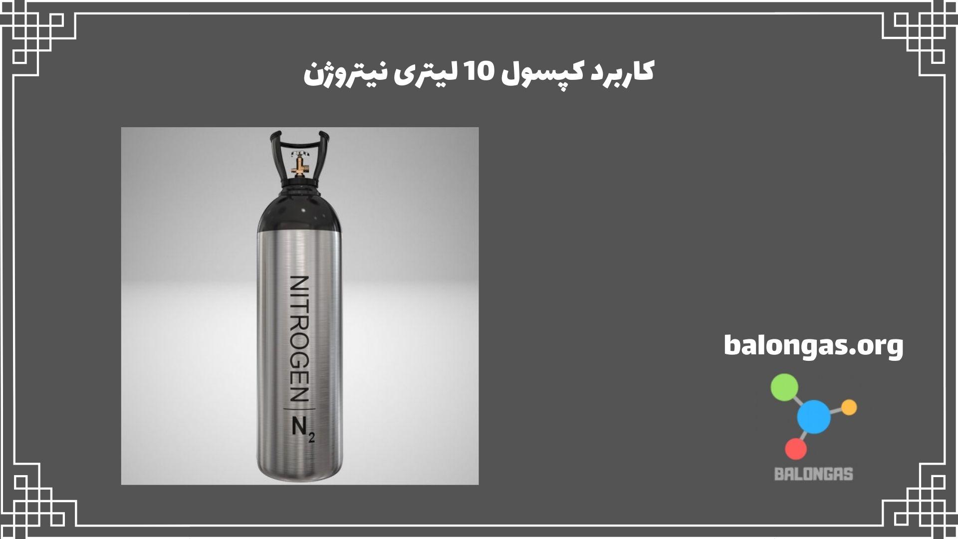 کاربرد کپسول 10 لیتری نیتروژن