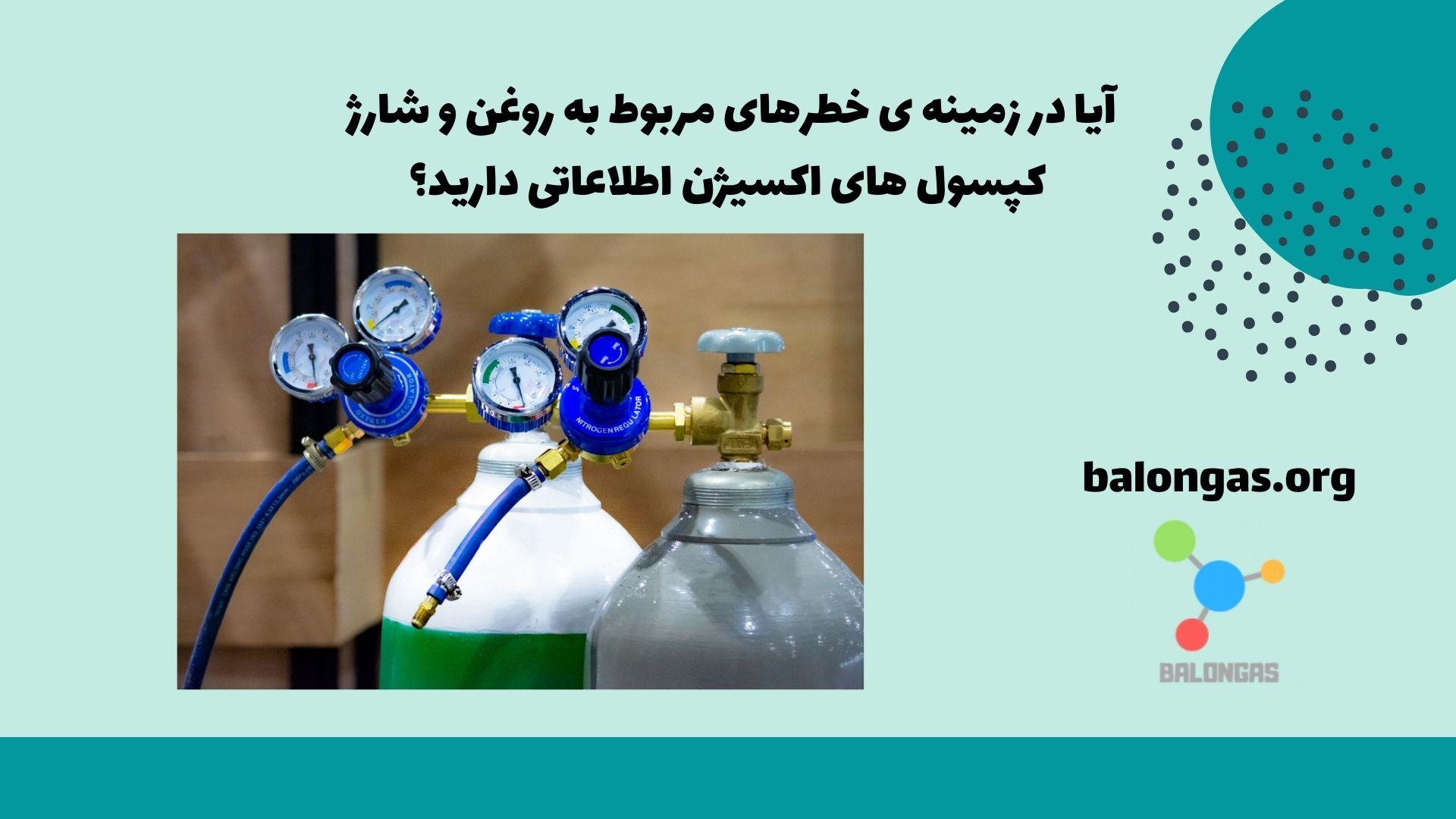 آیا در زمینه ی خطرهای مربوط به روغن و شارژ کپسول های اکسیژن اطلاعاتی دارید؟