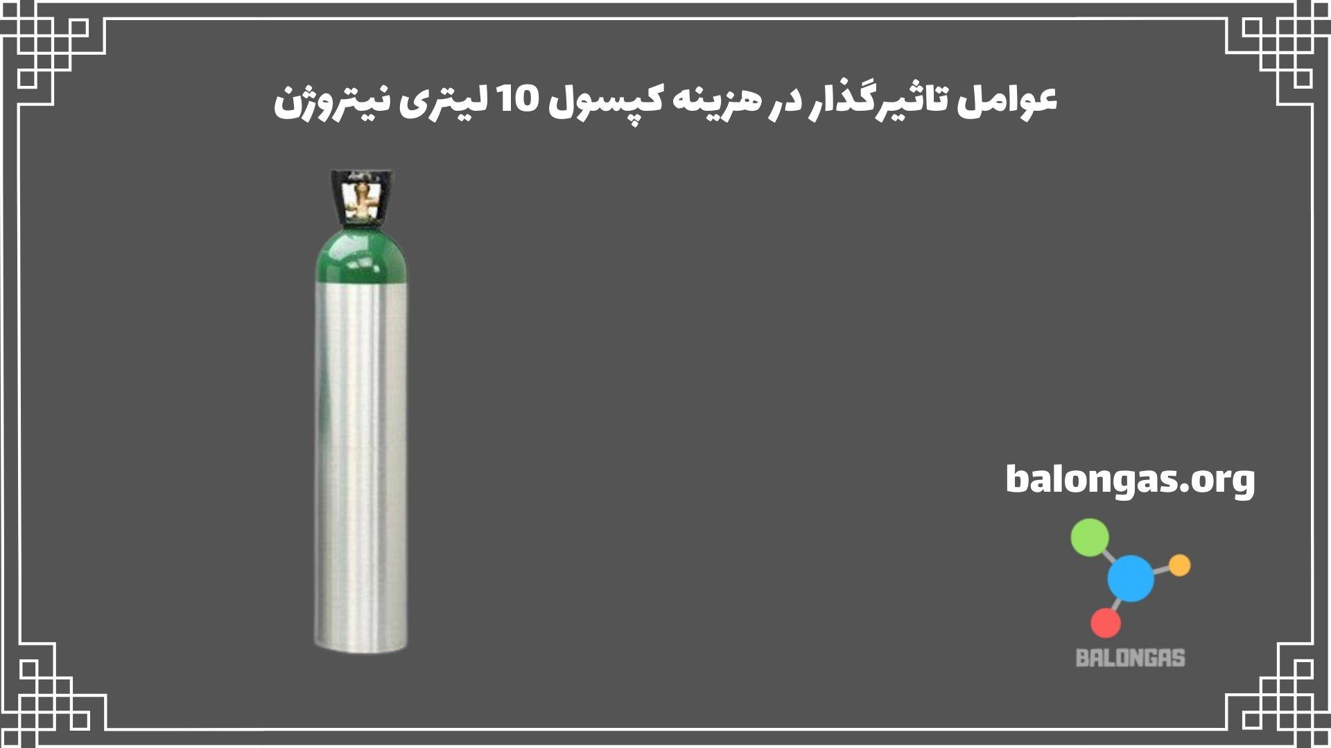 عوامل تاثیرگذار در هزینه کپسول 10 لیتری نیتروژن