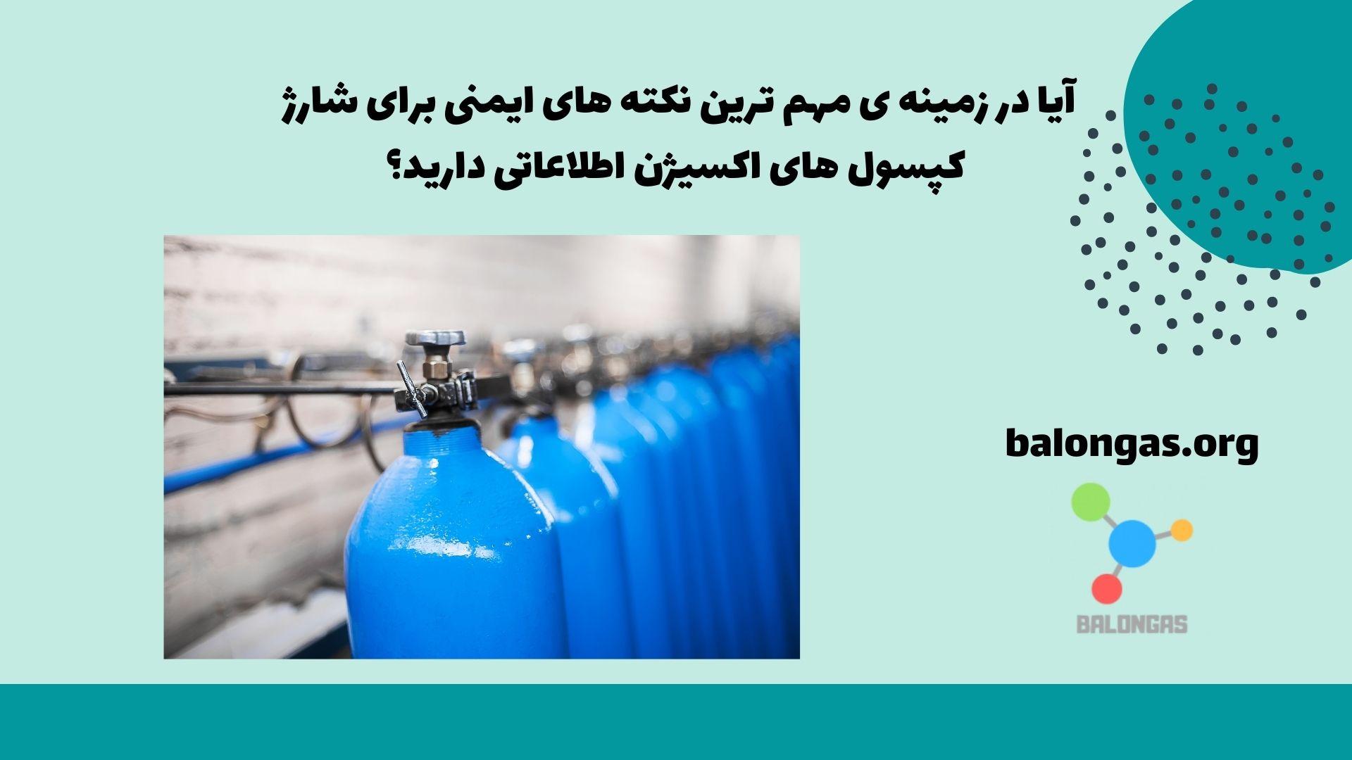 آیا در زمینه ی مهم ترین نکته های ایمنی برای شارژ کپسول های اکسیژن اطلاعاتی دارید؟