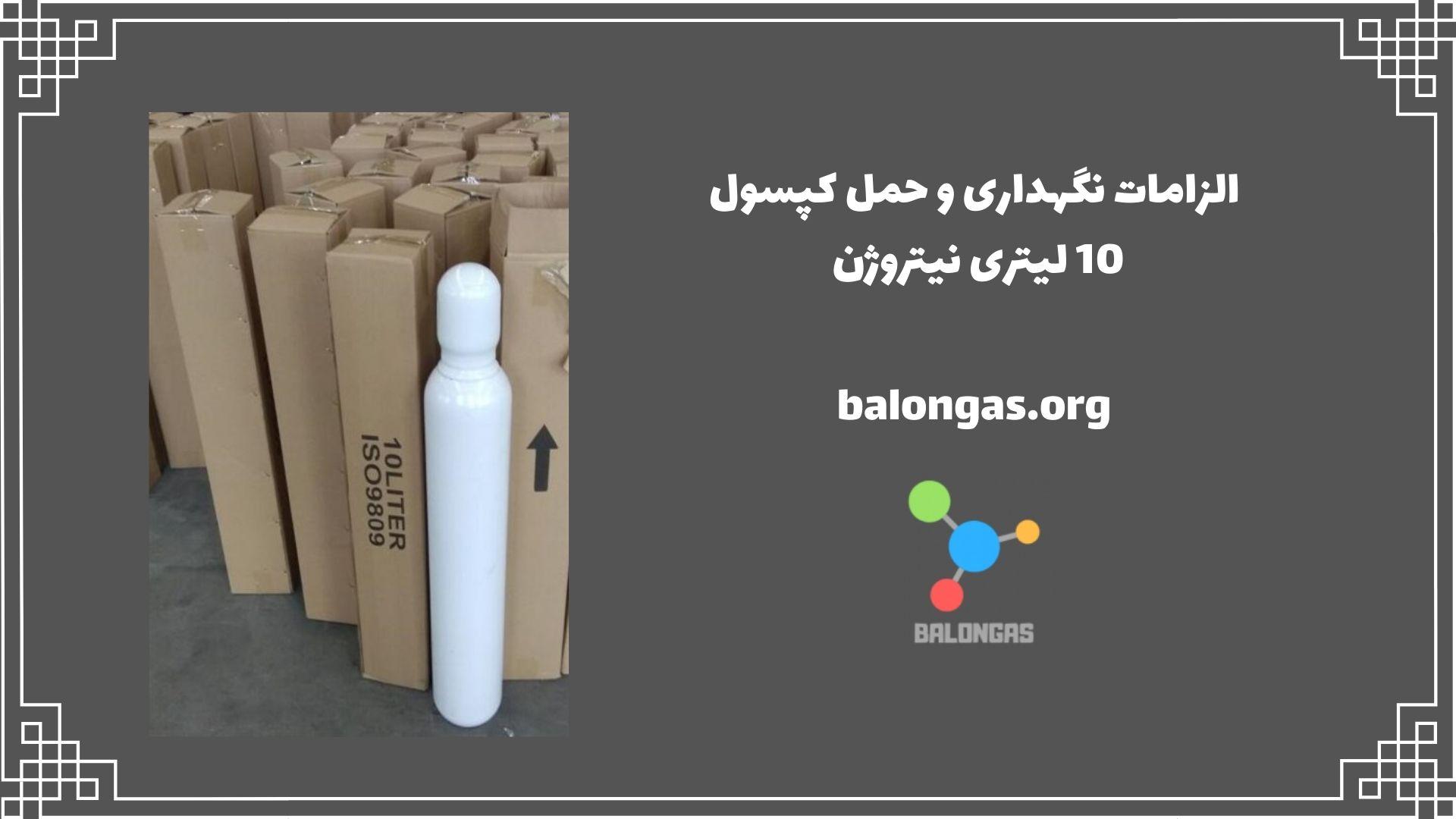 الزامات نگهداری و حمل کپسول 10 لیتری نیتروژن