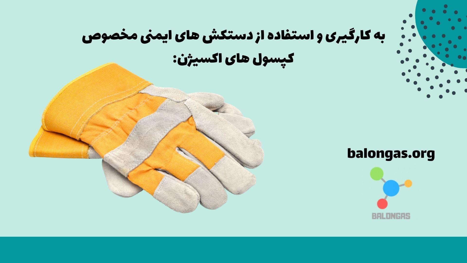 به کارگیری و استفاده از دستکش های ایمنی مخصوص کپسول های اکسیژن: