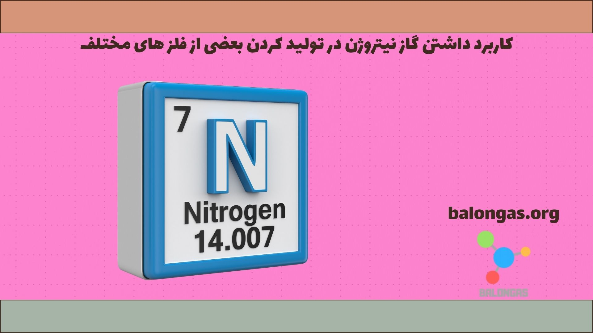 کاربرد داشتن گاز نیتروژن در تولید کردن بعضی از فلزهای مختلف