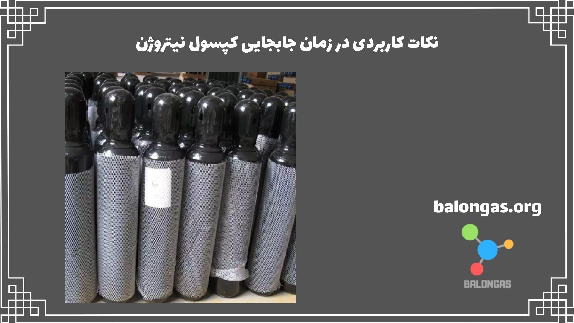 نکات کاربردی در زمان جابجایی کپسول نیتروژن