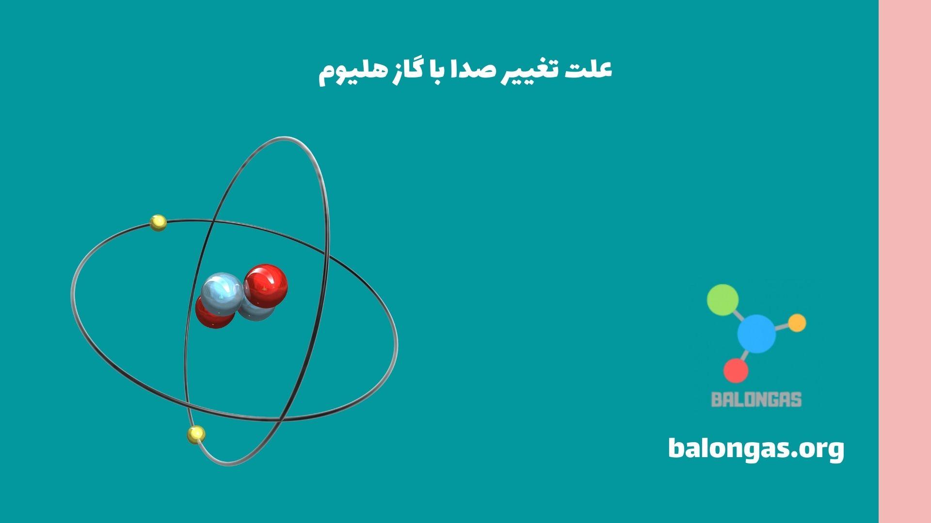 علت تغییر صدا با گاز هلیوم