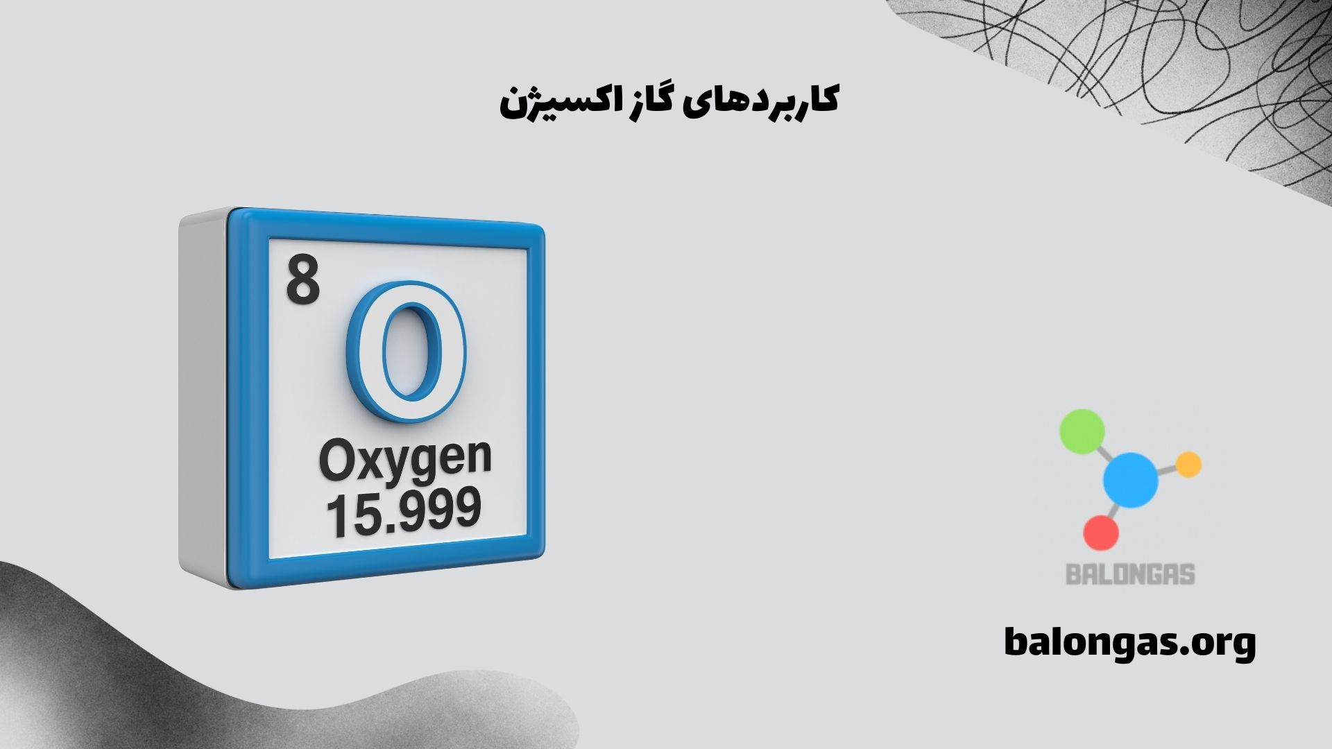 کاربردهای گاز اکسیژن
