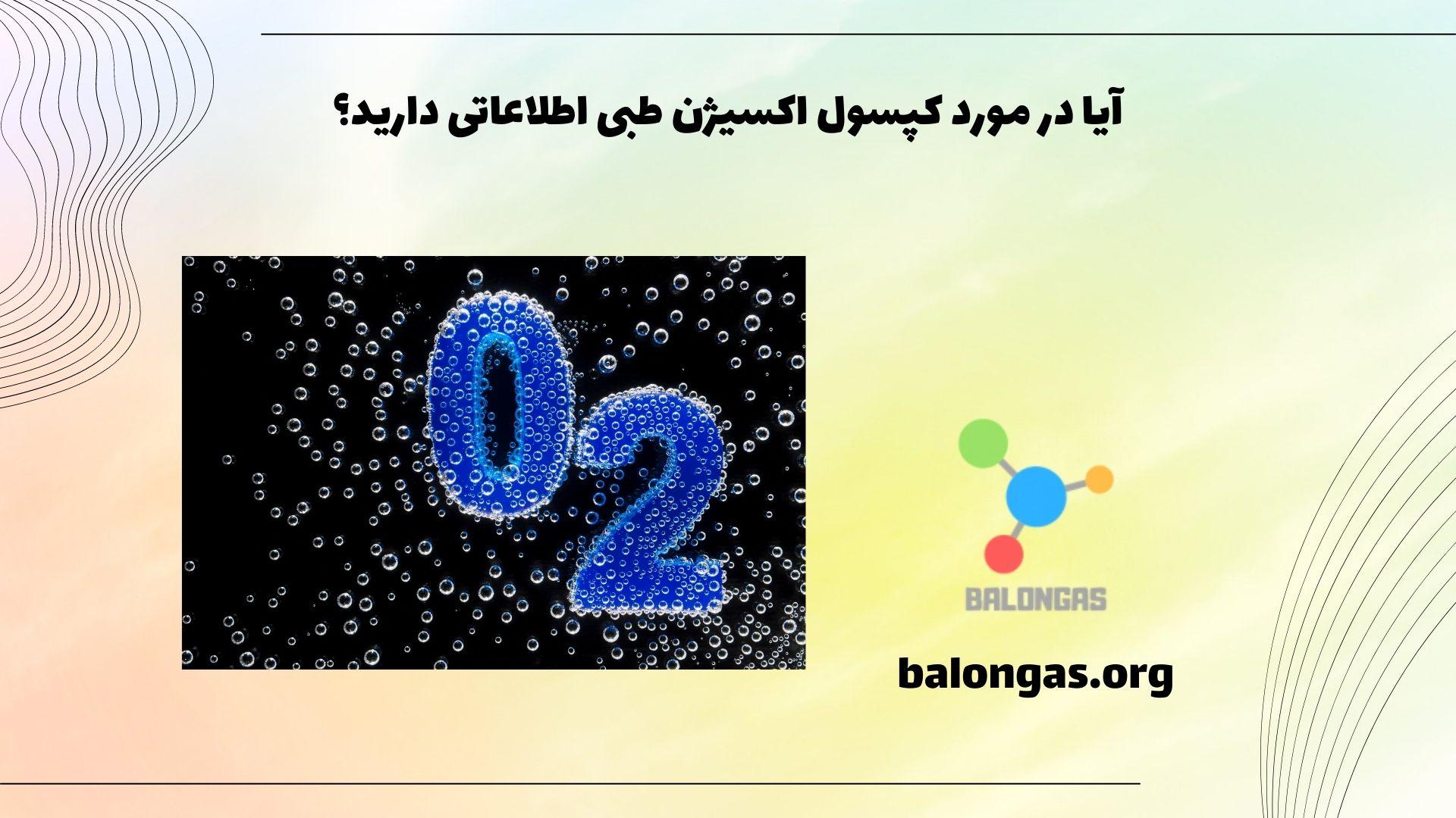 آیا در مورد کپسول اکسیژن طبی اطلاعاتی دارید؟