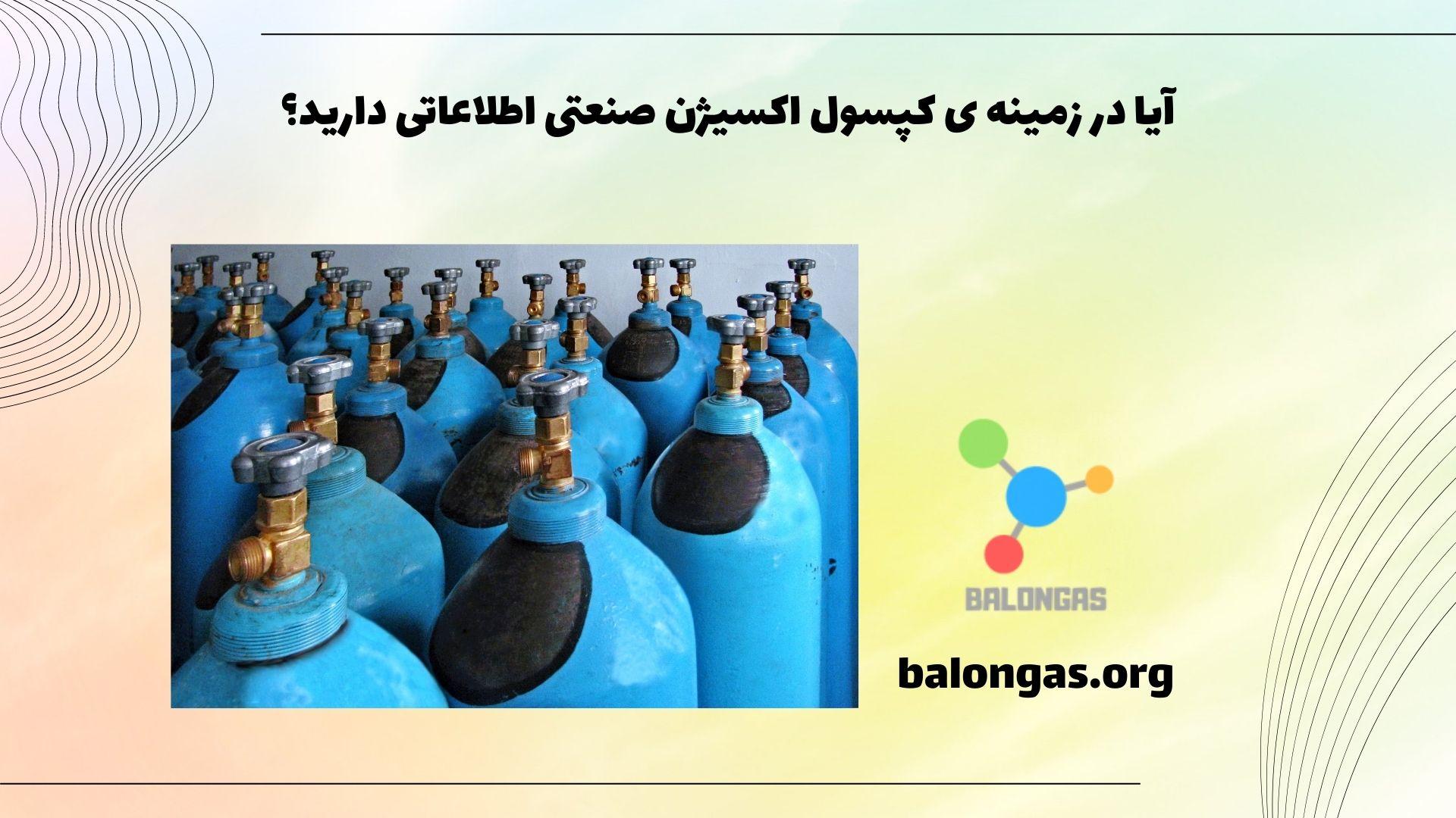 آیا در زمینه ی کپسول اکسیژن صنعتی اطلاعاتی دارید؟