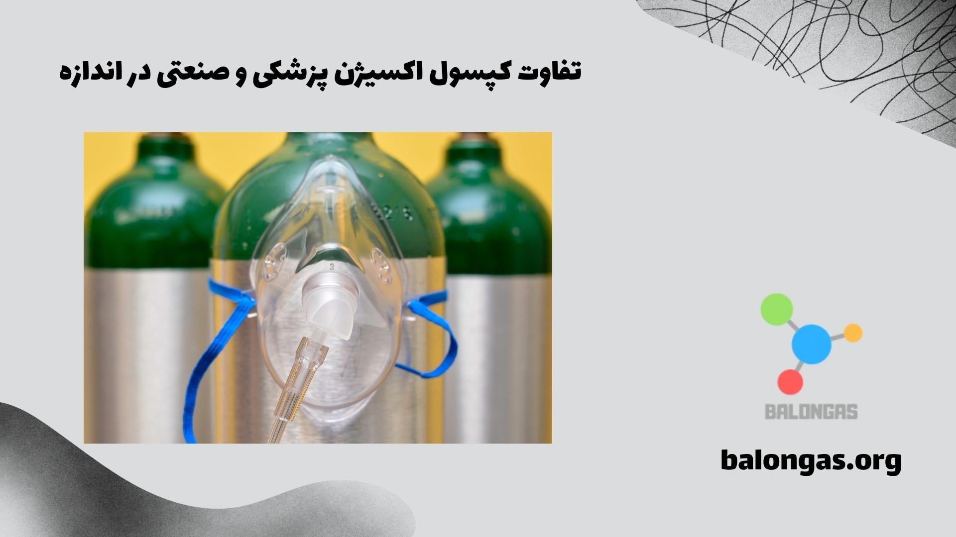 تفاوت کپسول اکسیژن پزشکی و صنعتی در اندازه